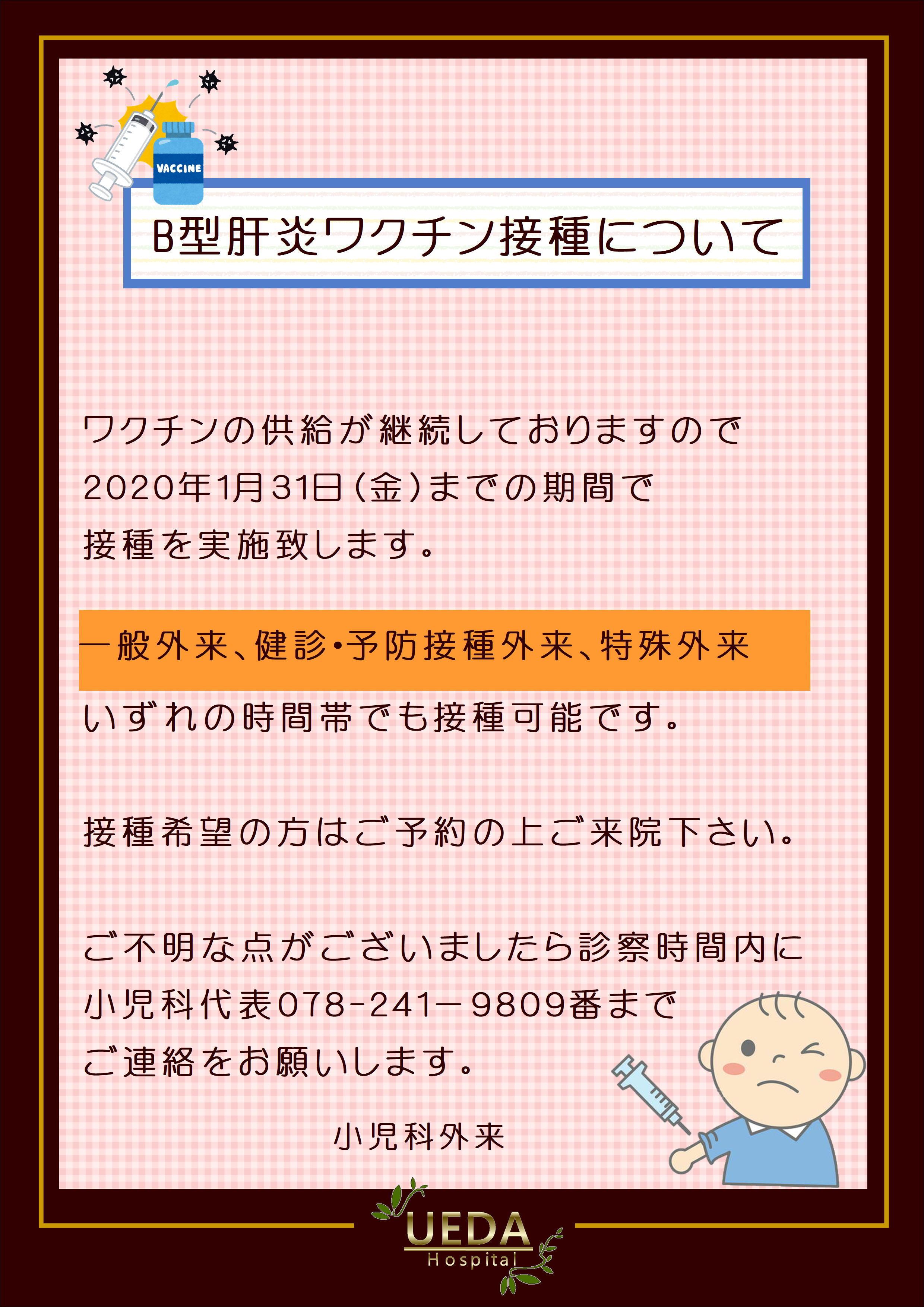 B型肝炎再開20201.31.JPG