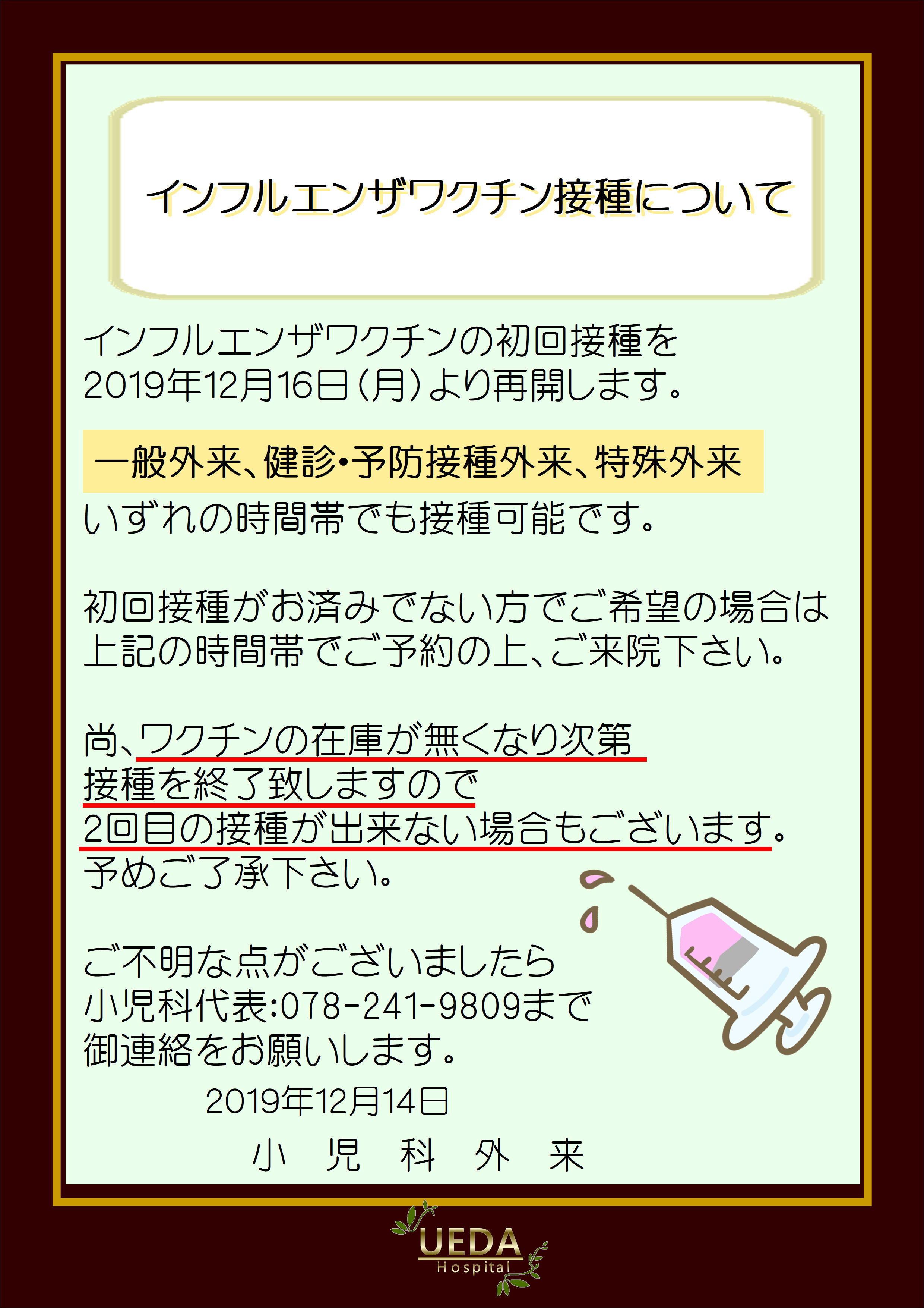 2019.12.16 インフル再開.JPG