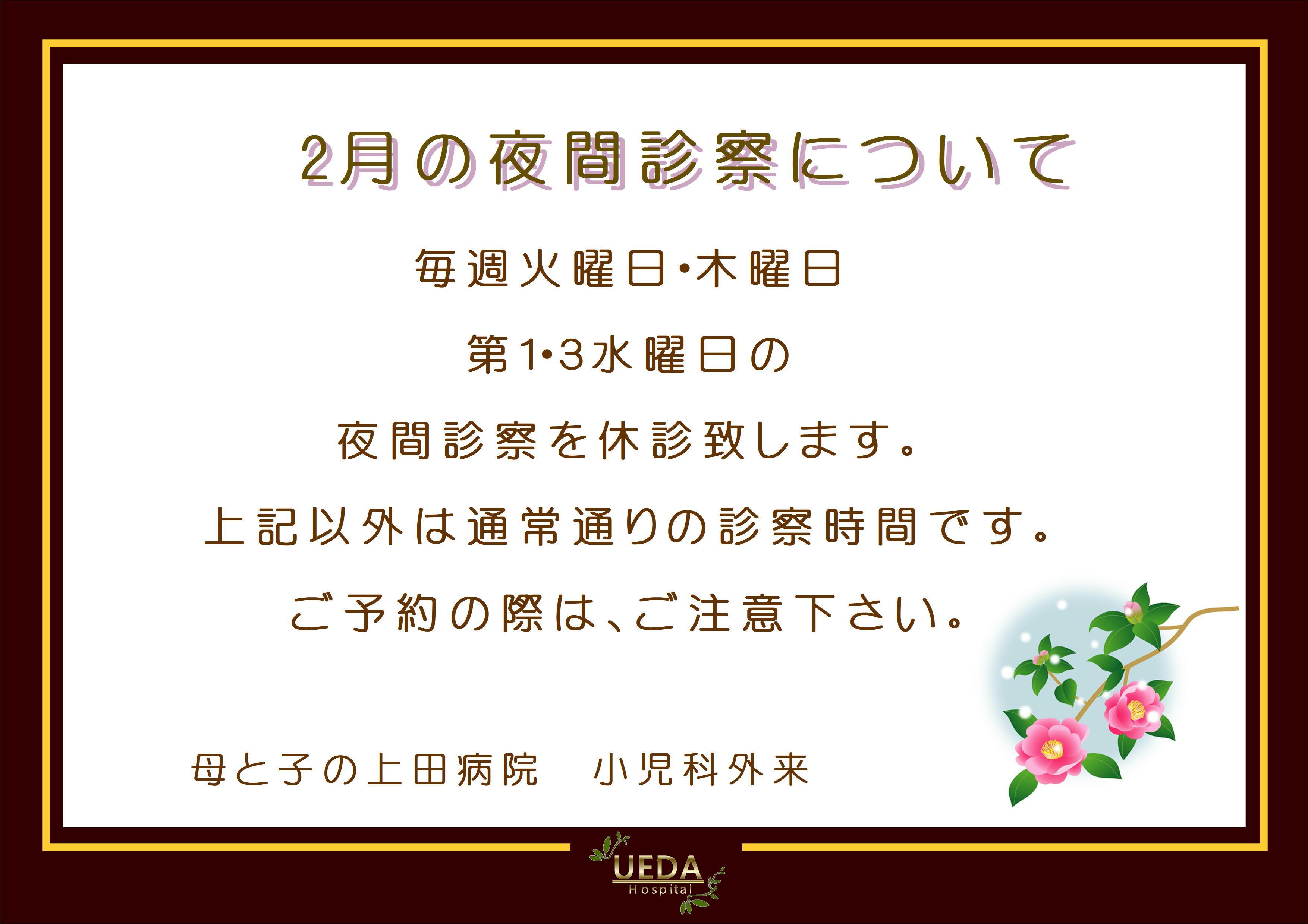 2月 夜間診.JPG