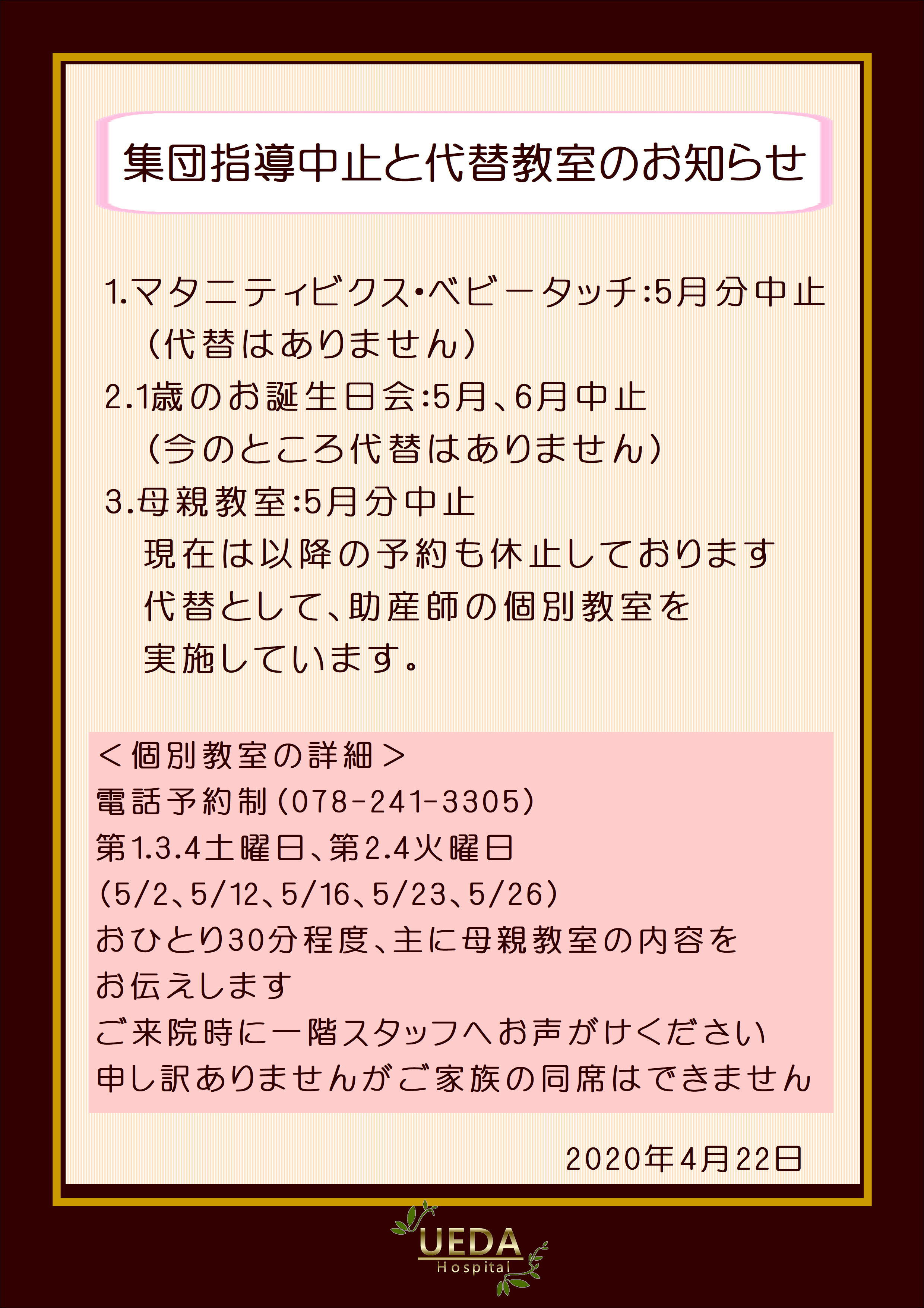4.21~コロナ集団指導中止.JPG