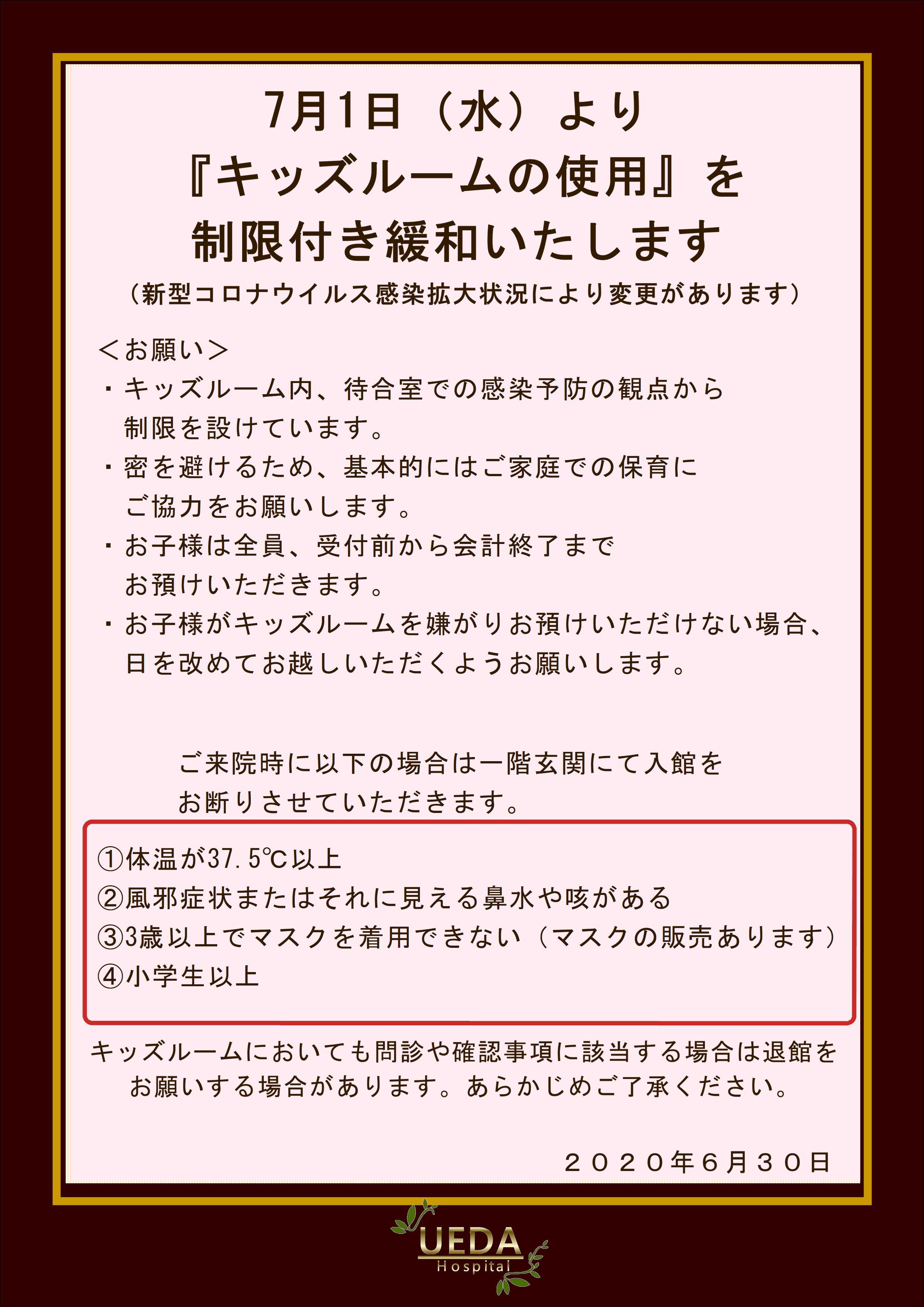 キッズルーム緩和7.1~.JPG