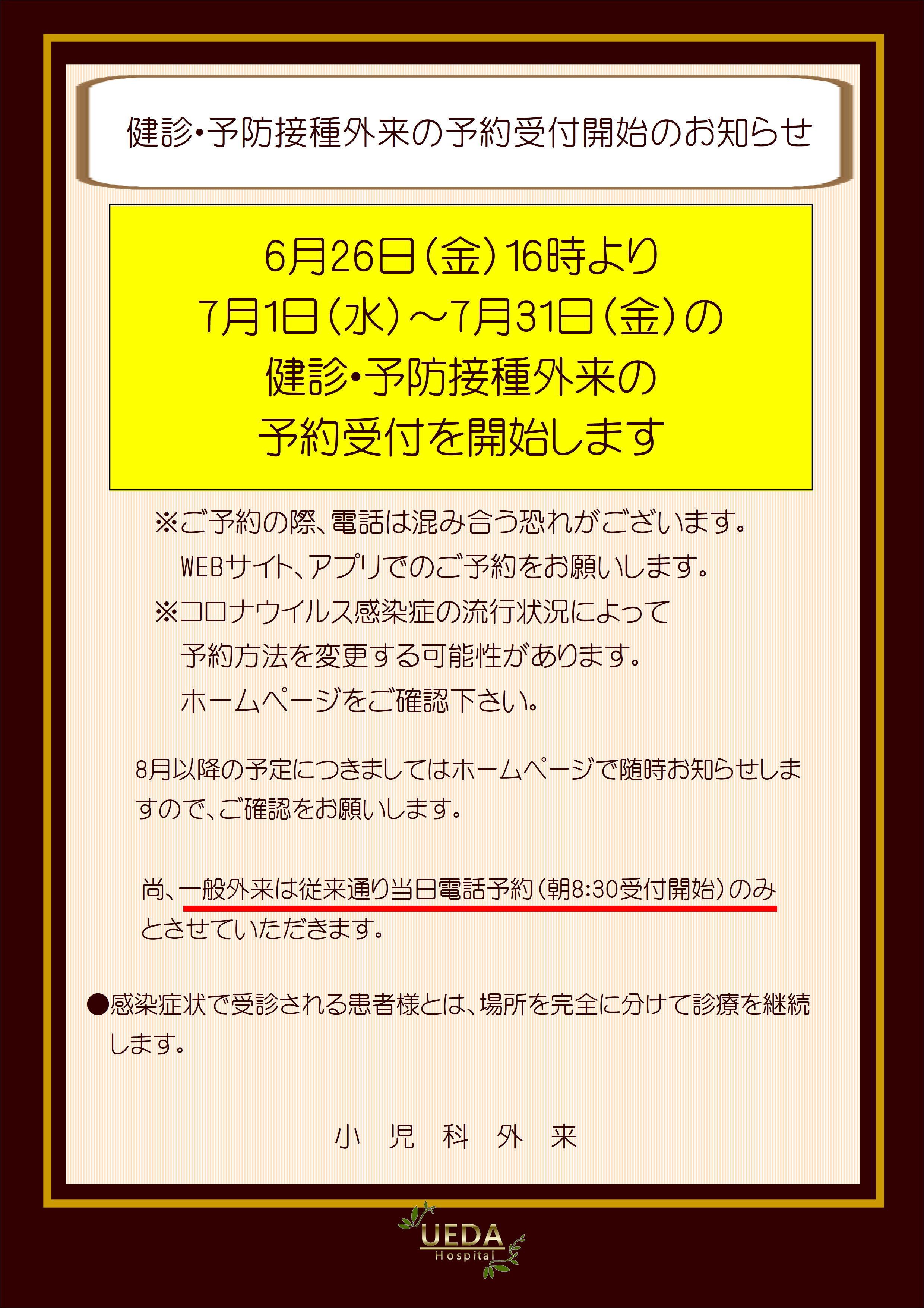7月健診・予防接種外来予約について.jpg