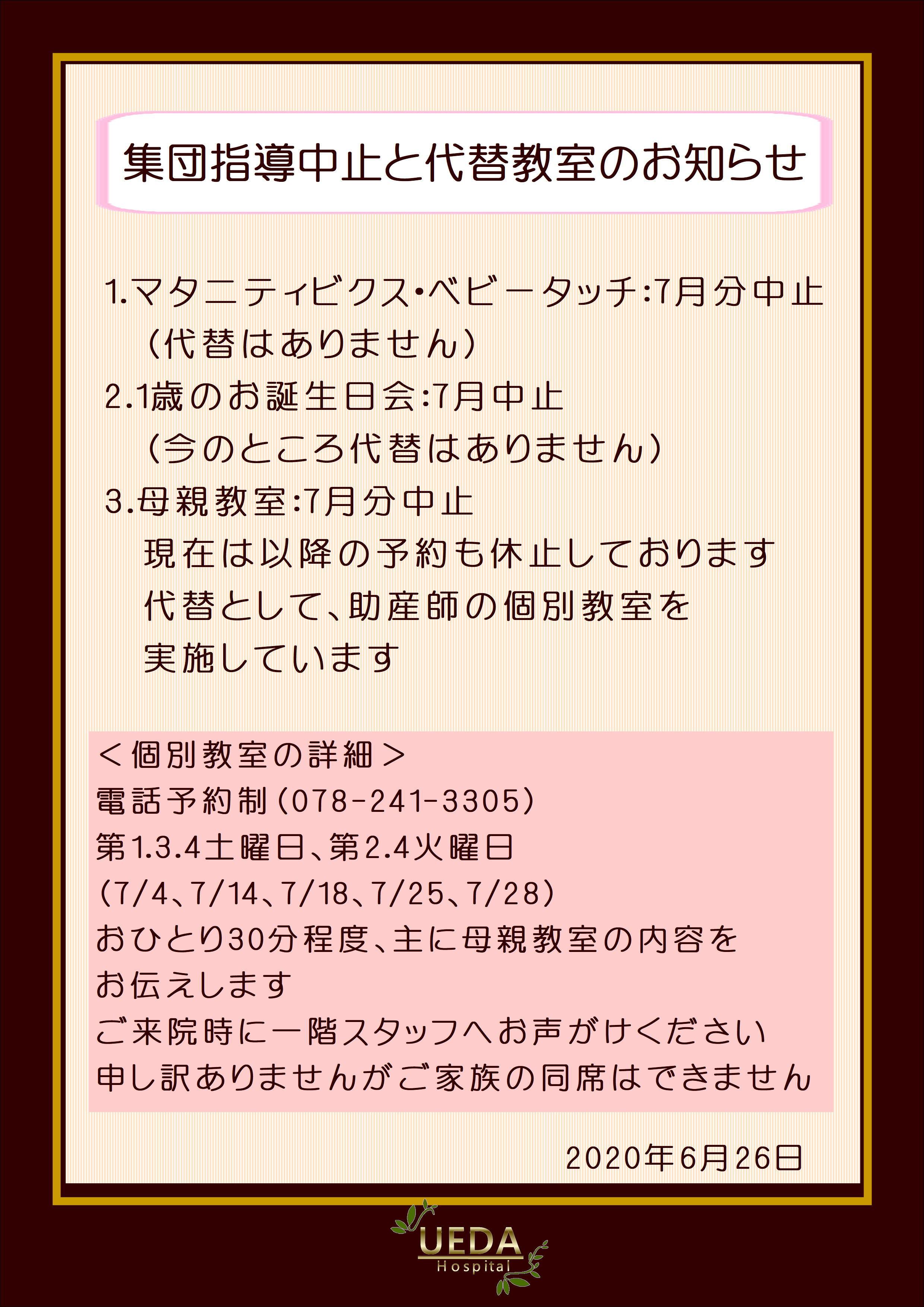 7月集団指導中止.JPG