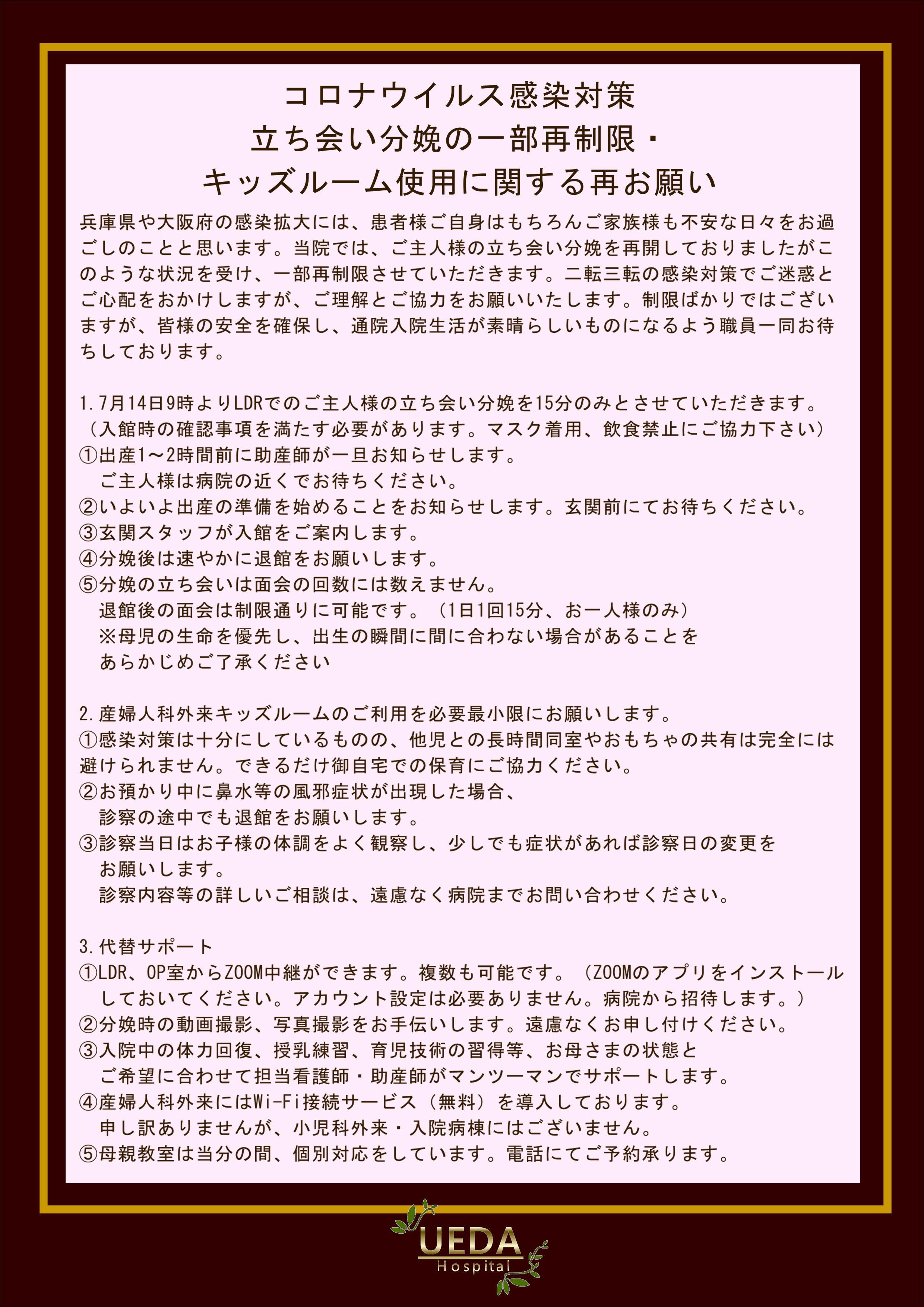 立ち会い分娩再制限・キッズルームについて7.14~.JPG
