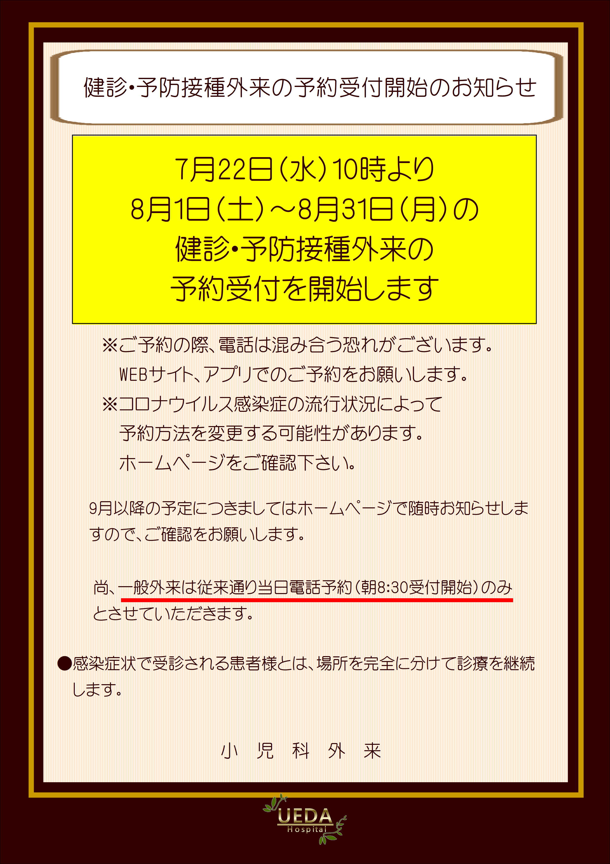 8月分健診・予防接種外来予約受付.JPG
