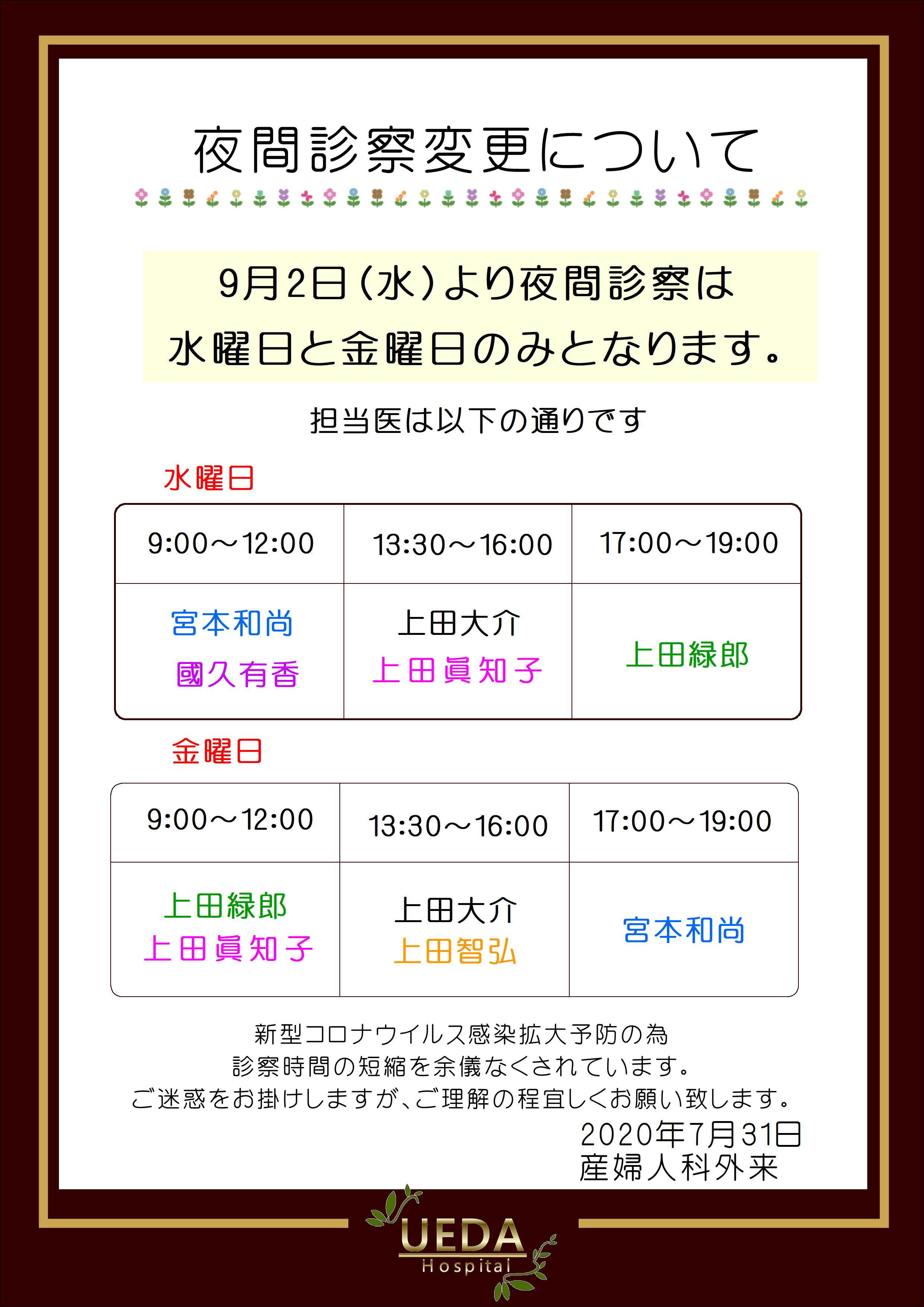 9.2~夜間診水・金曜日.JPG