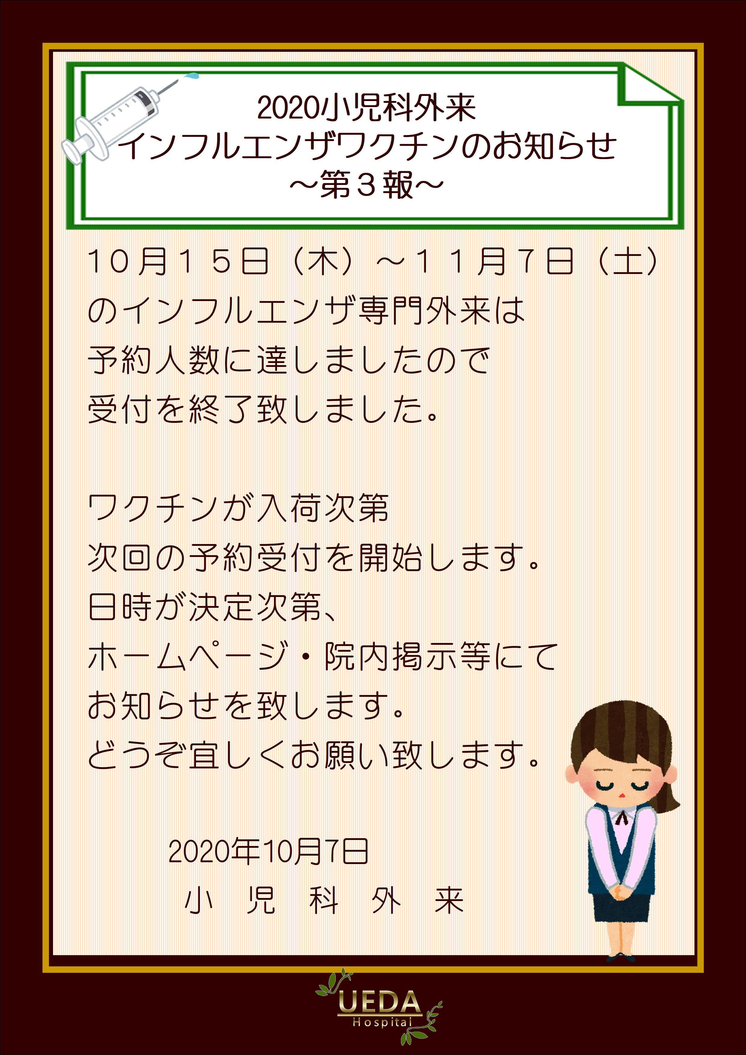インフルエンザ第3報.JPG