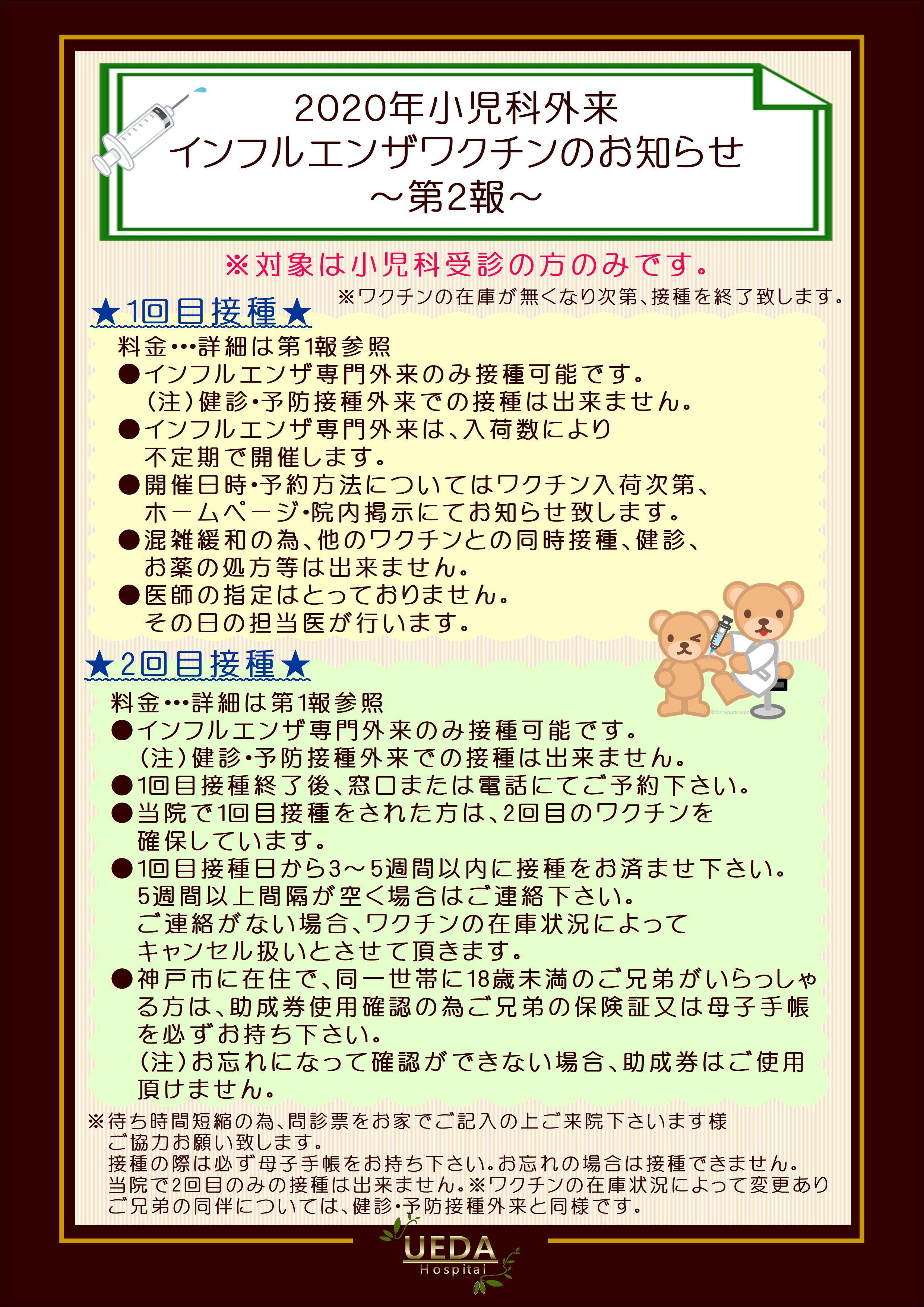 新インフル第2報.JPG