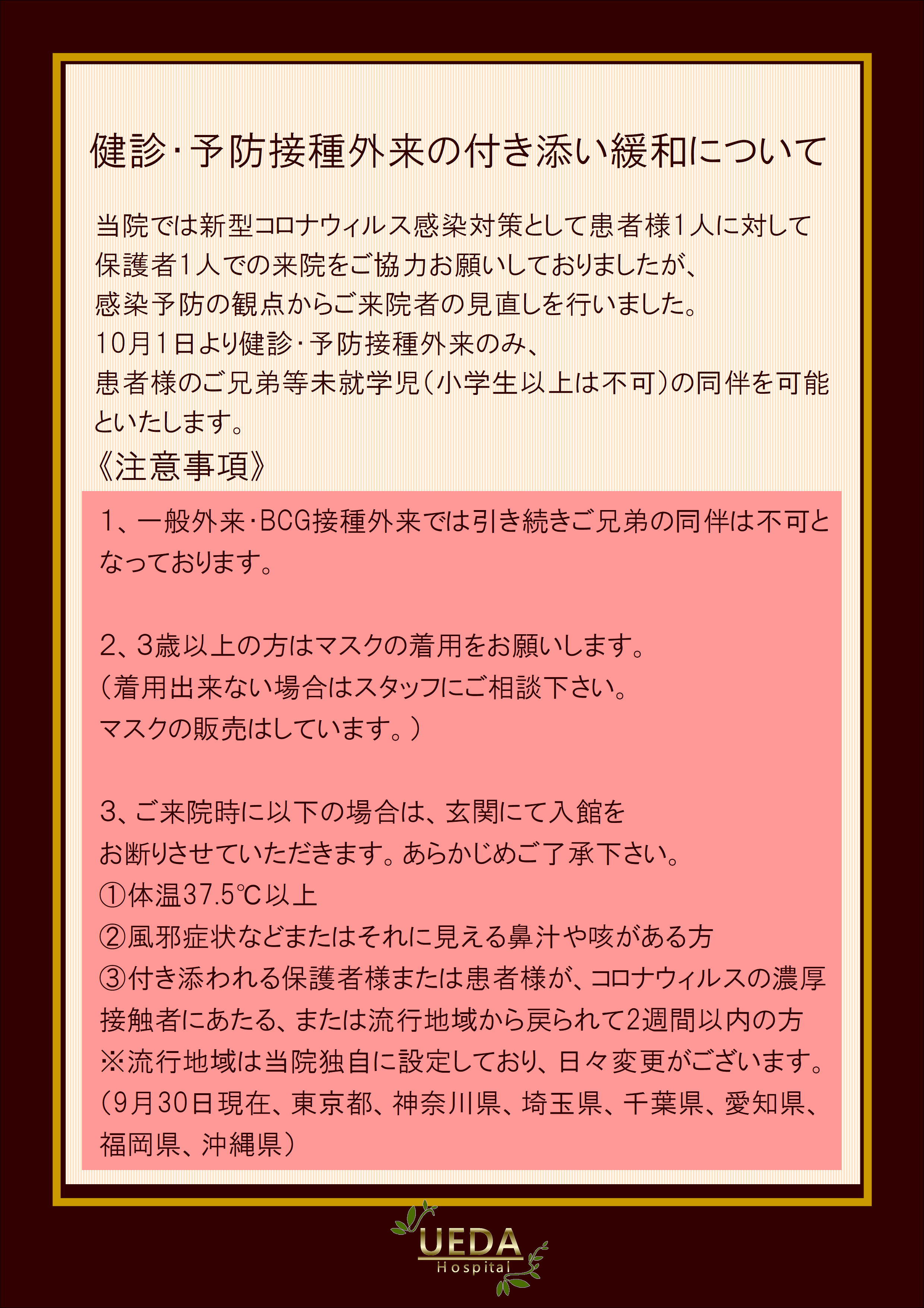 健診・予防接種外来付き添い緩和.JPG