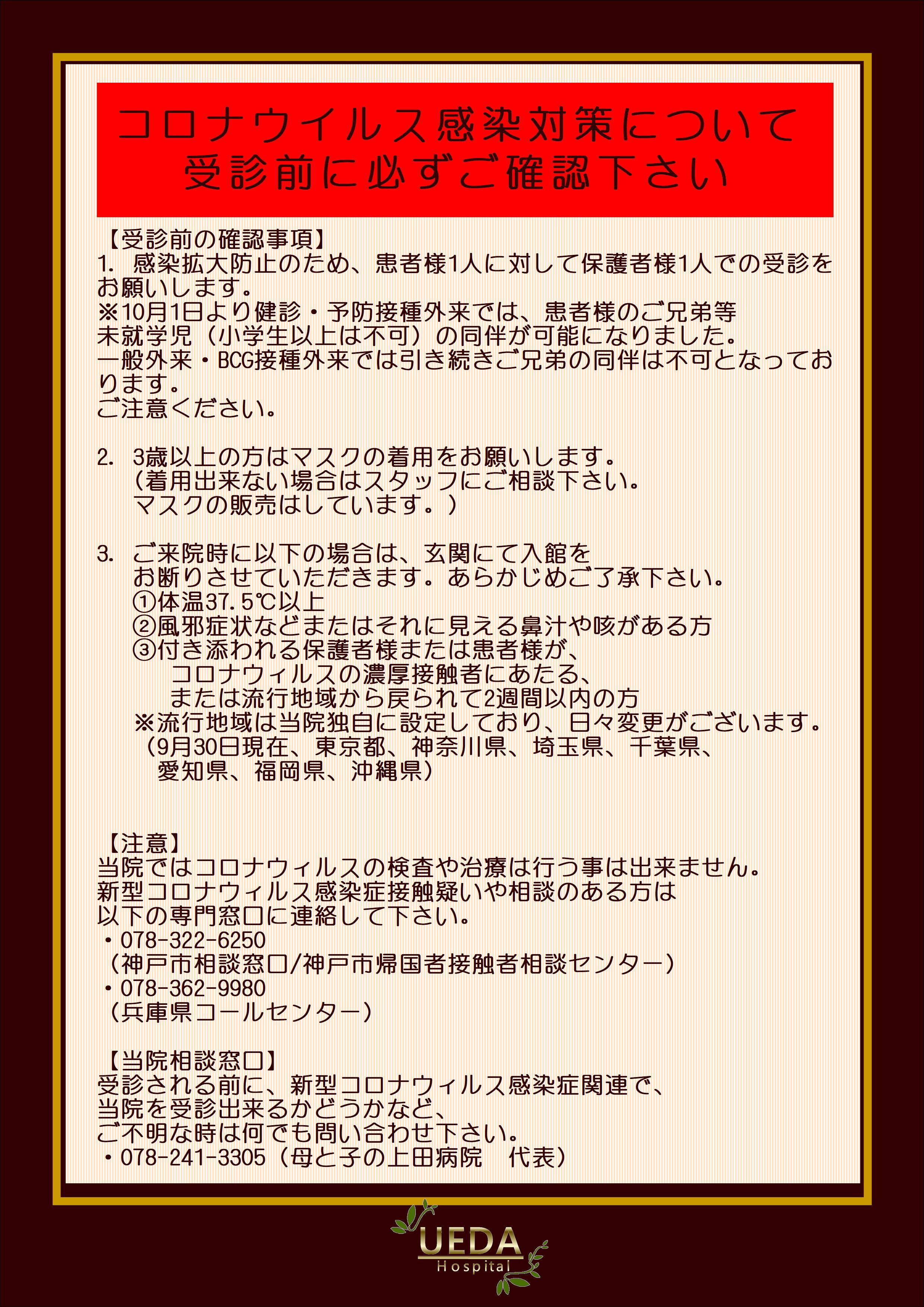 新コロナウイルス感染症対策について~受診前に.JPG