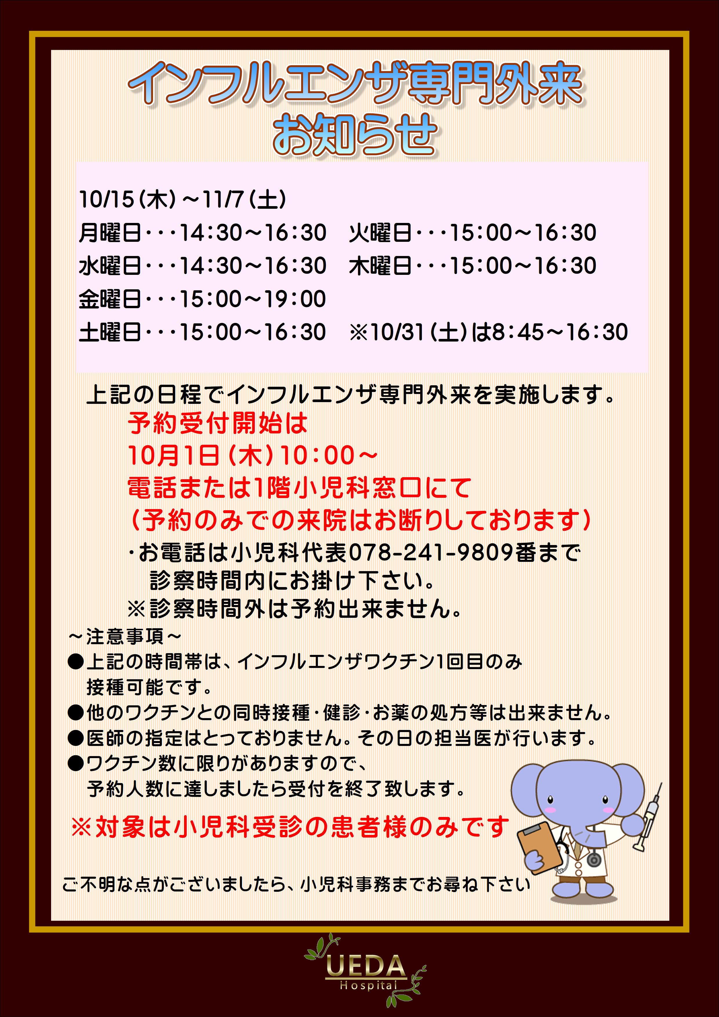 2020インフル専用(第2報続き).JPG