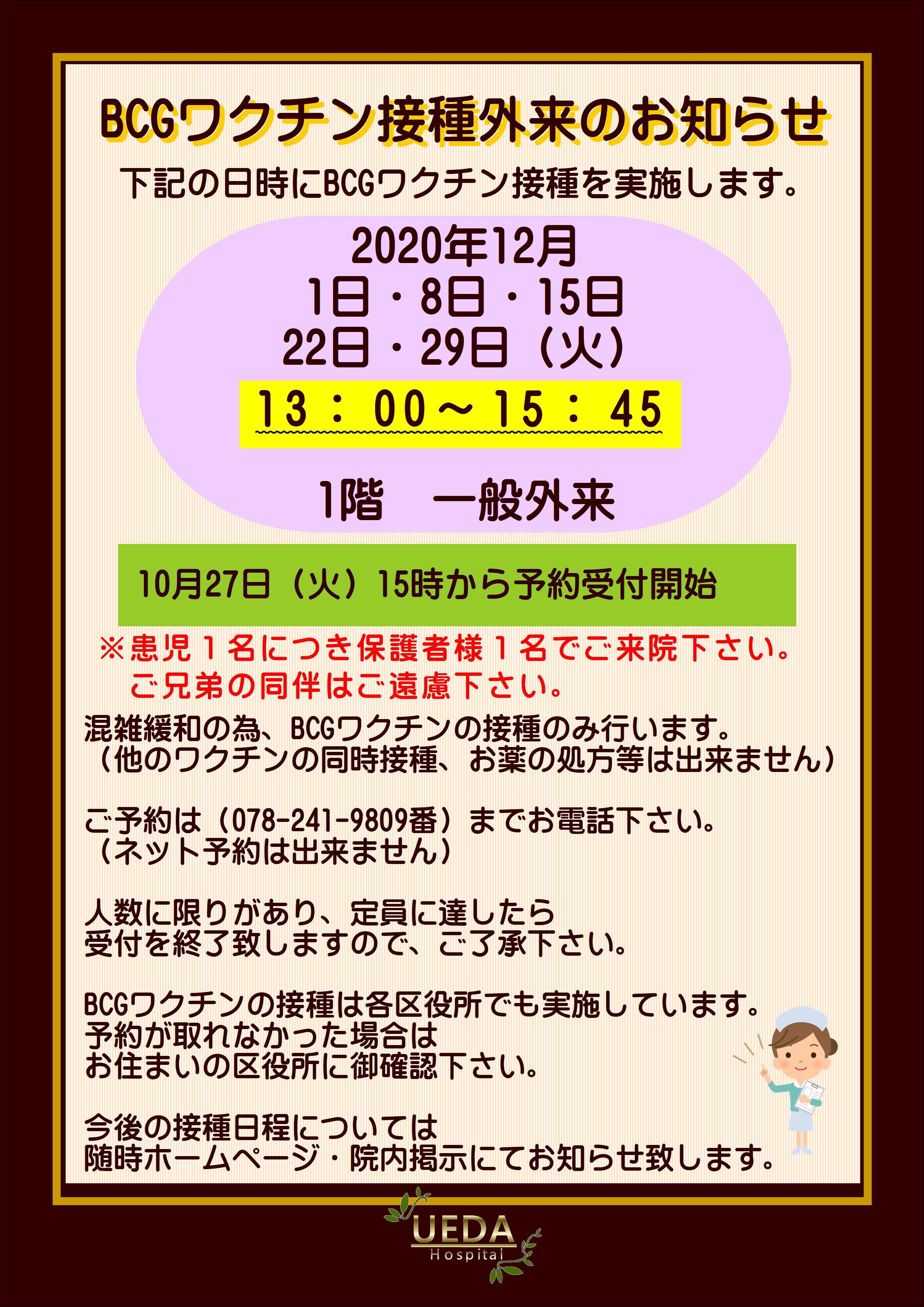 BCG 2020.12.JPG