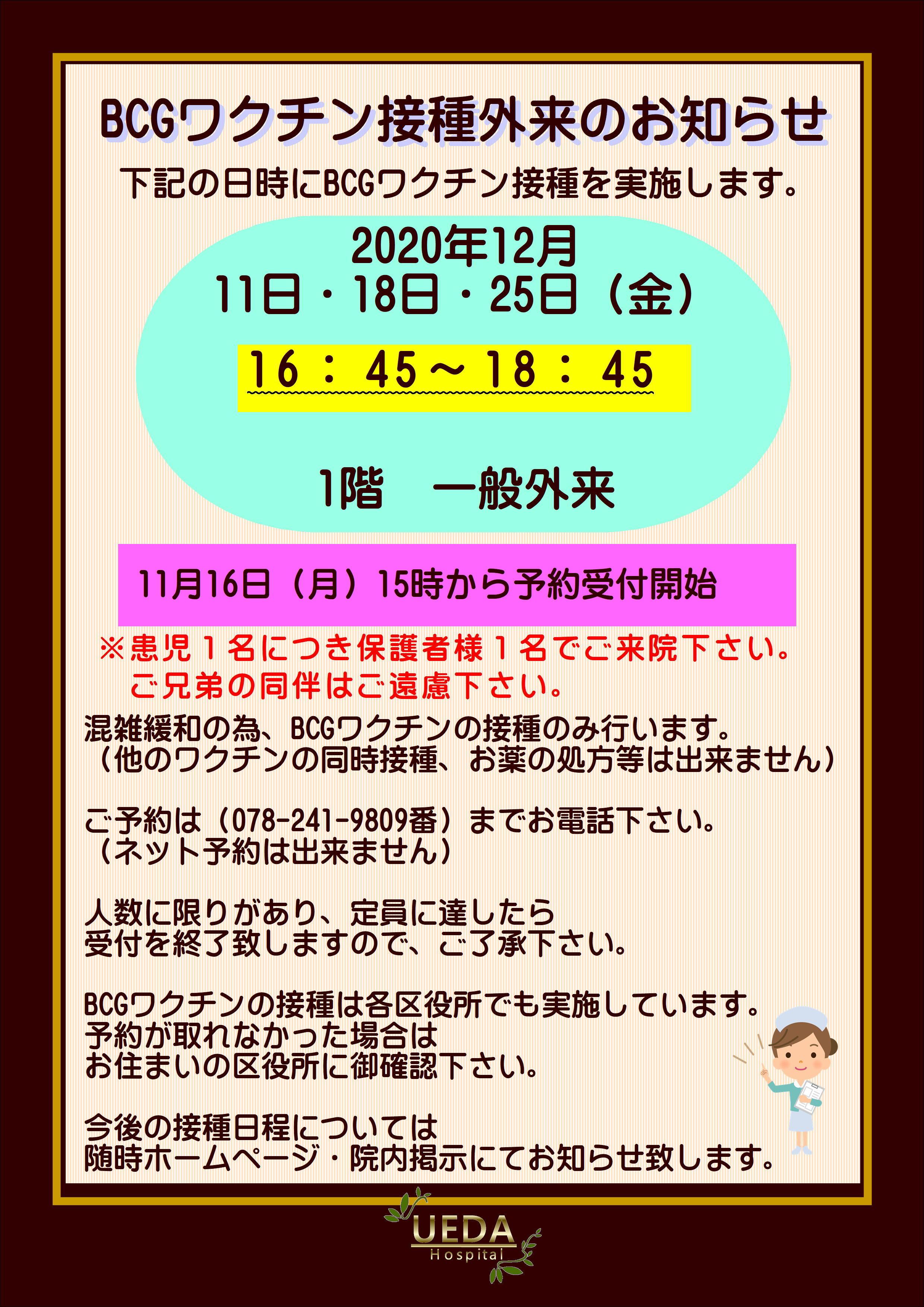 BCG 2020.12金曜日.JPG