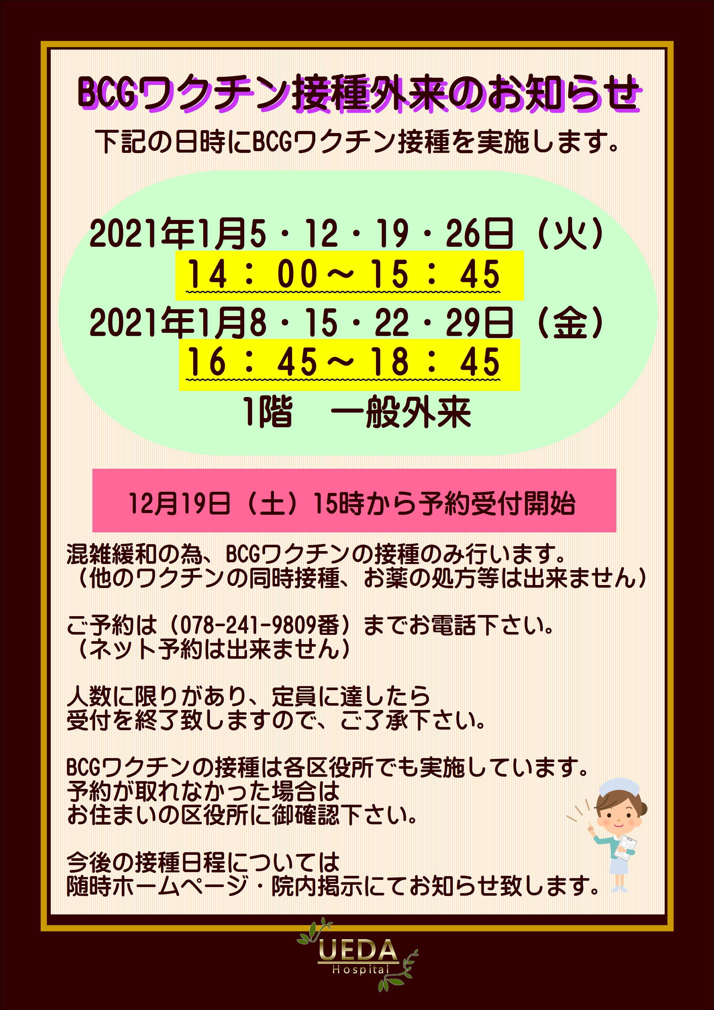 BCG 2021.1月.JPG