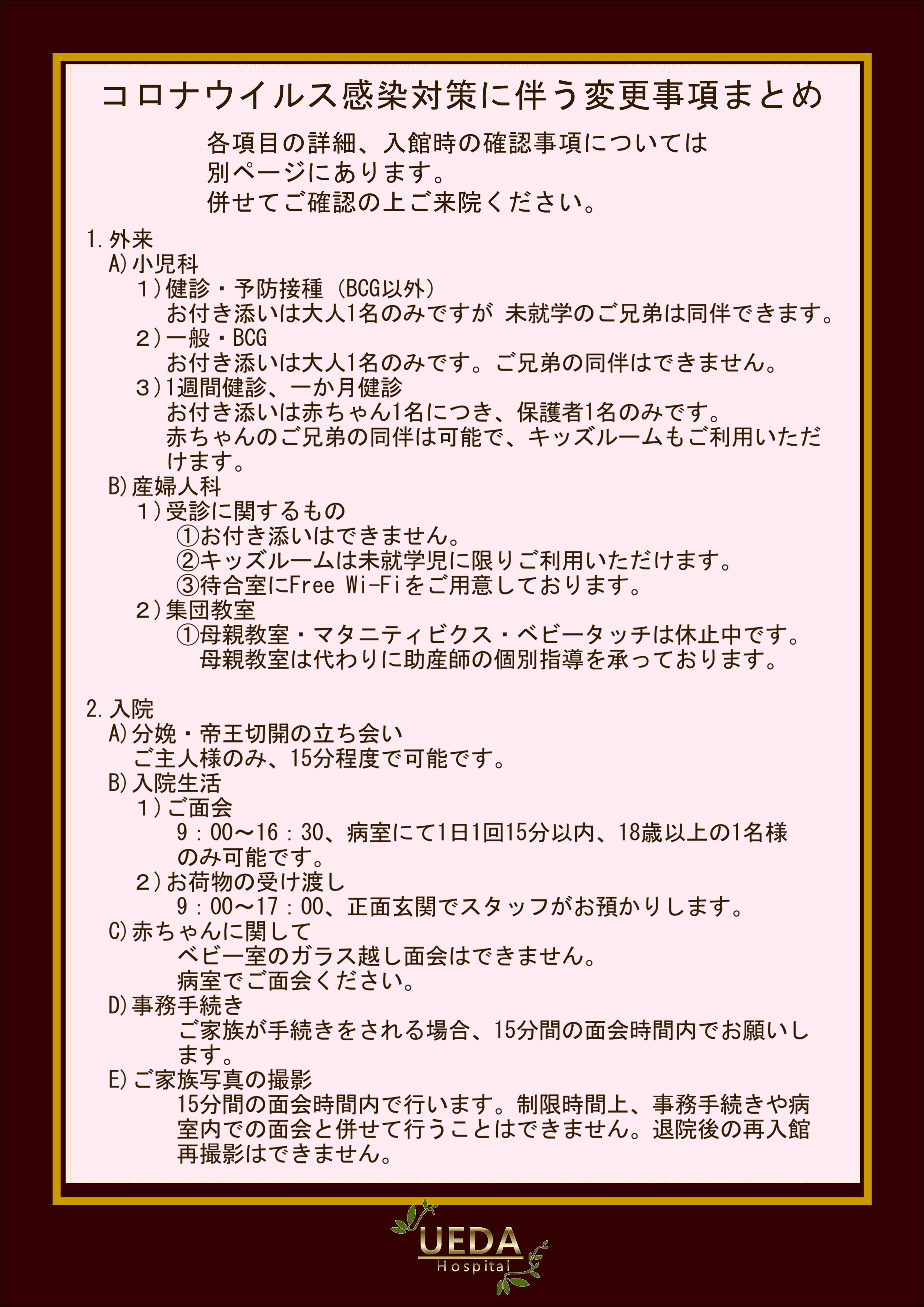 コロナまとめHP2020.12.JPG