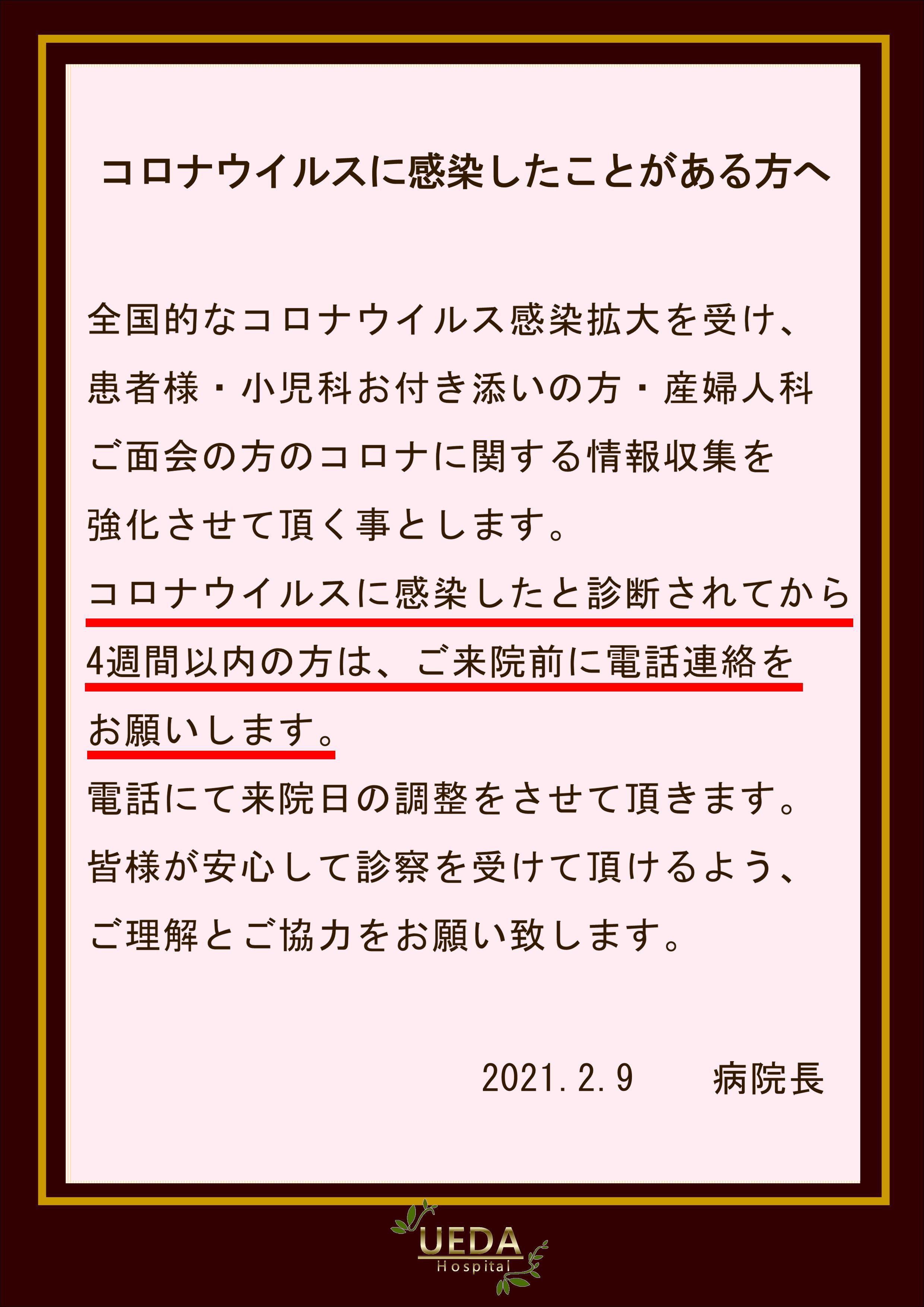 コロナ感染したことある方2021.02.JPG