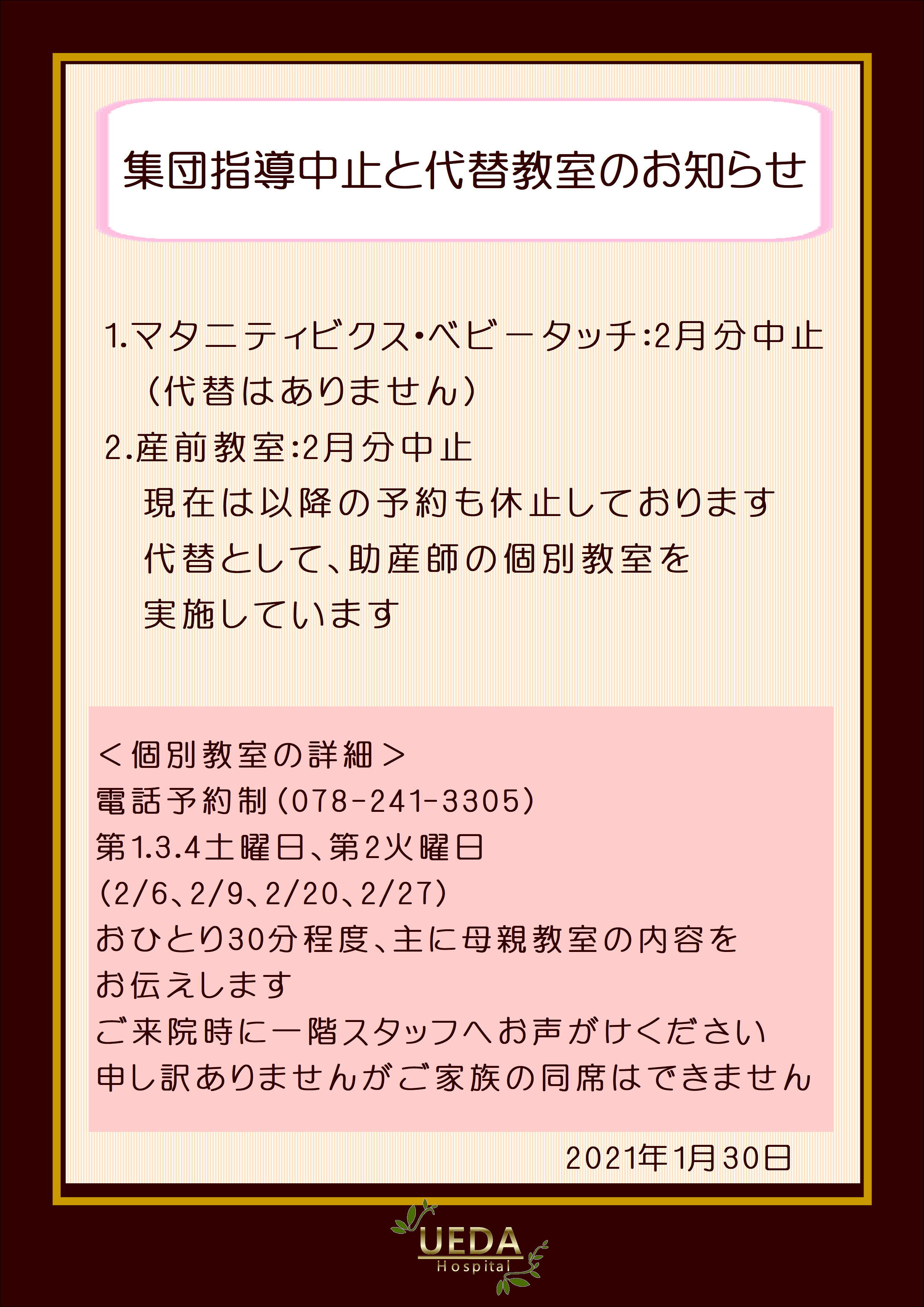 コロナ集団指導中止2月.JPG