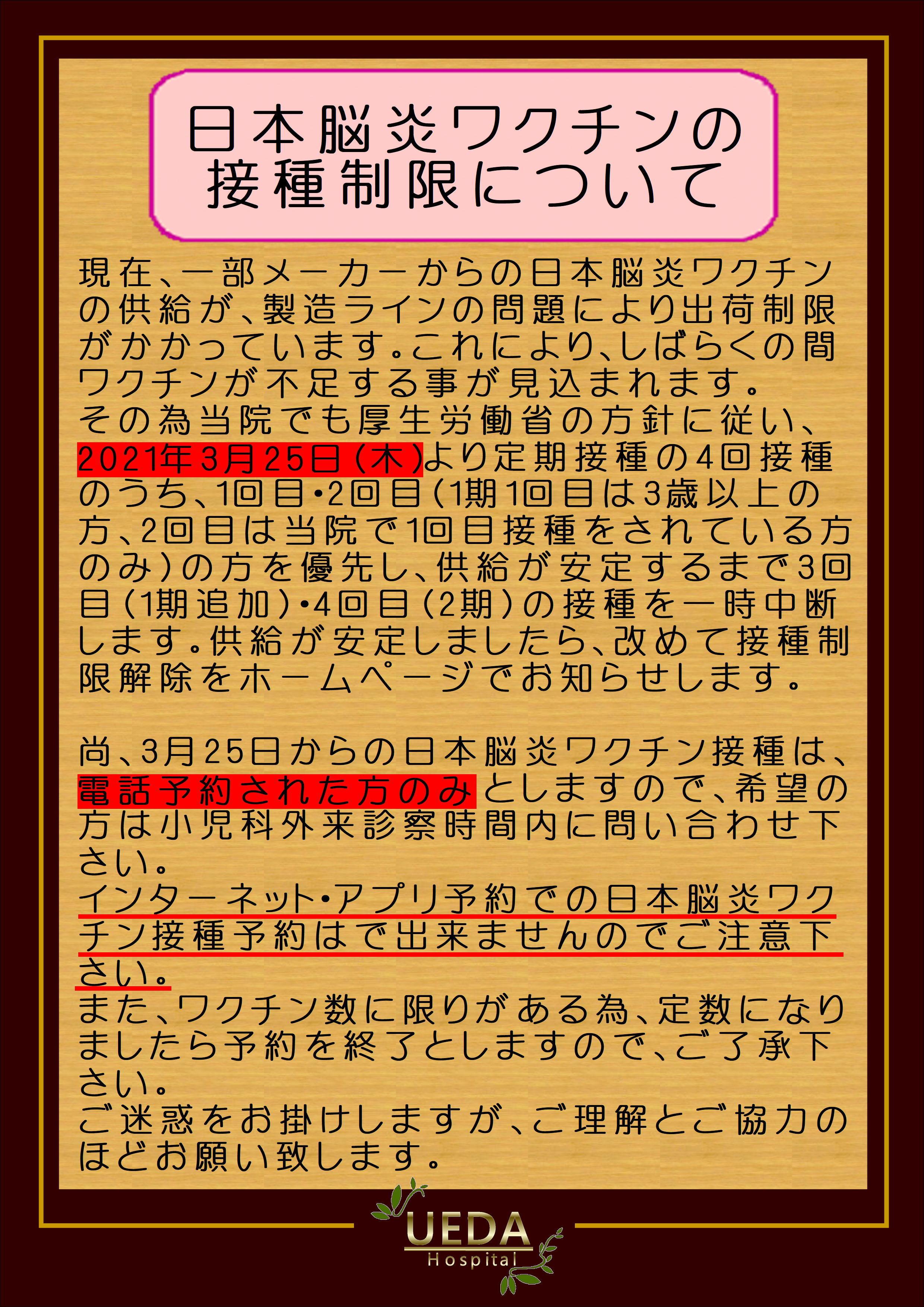 日本脳炎 接種制限2021.3.22.JPG