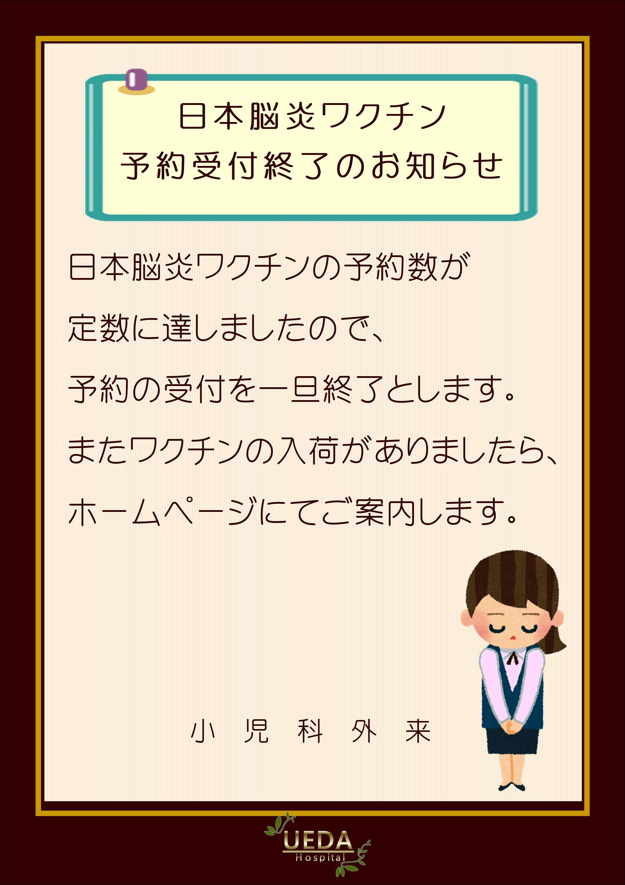 日本脳炎受付終了2021.4.27.JPG