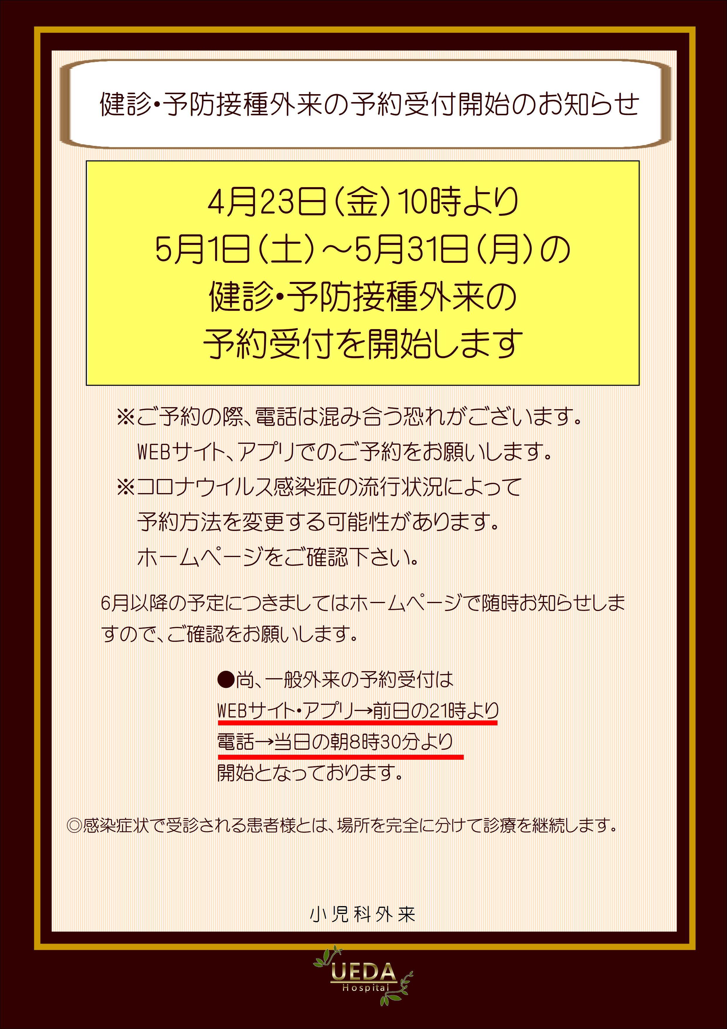 5月健診・予防接種外来予約受付.JPG