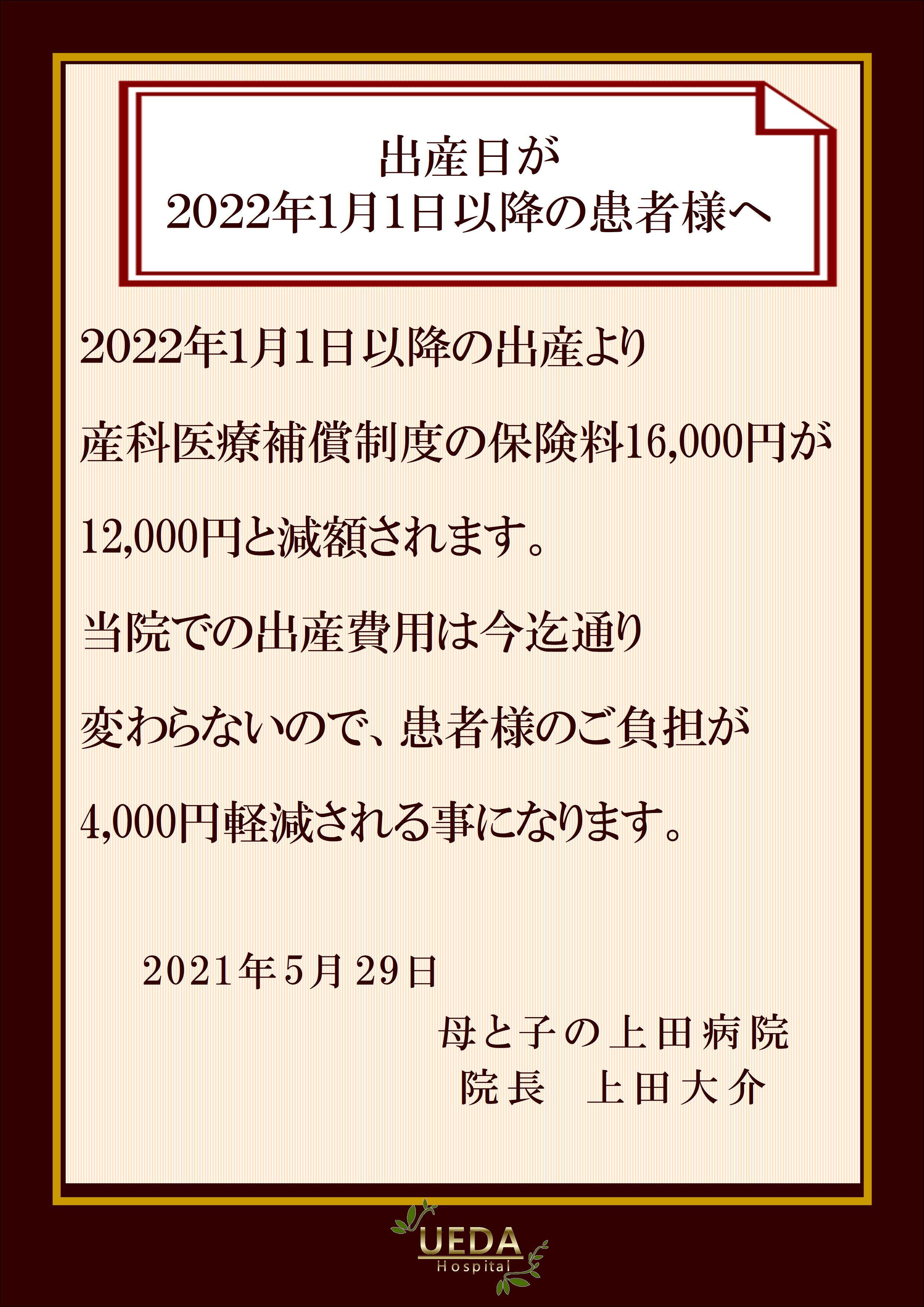 2022年1月1日より産科医療保険料.JPG