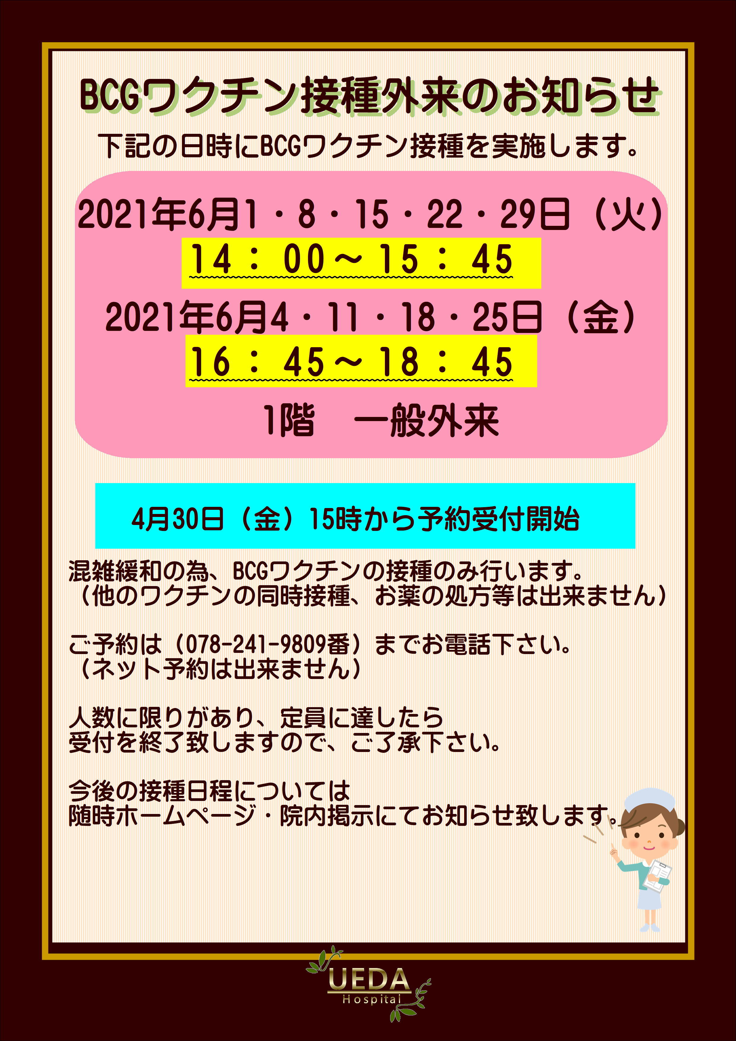 BCG 2021.06.JPG