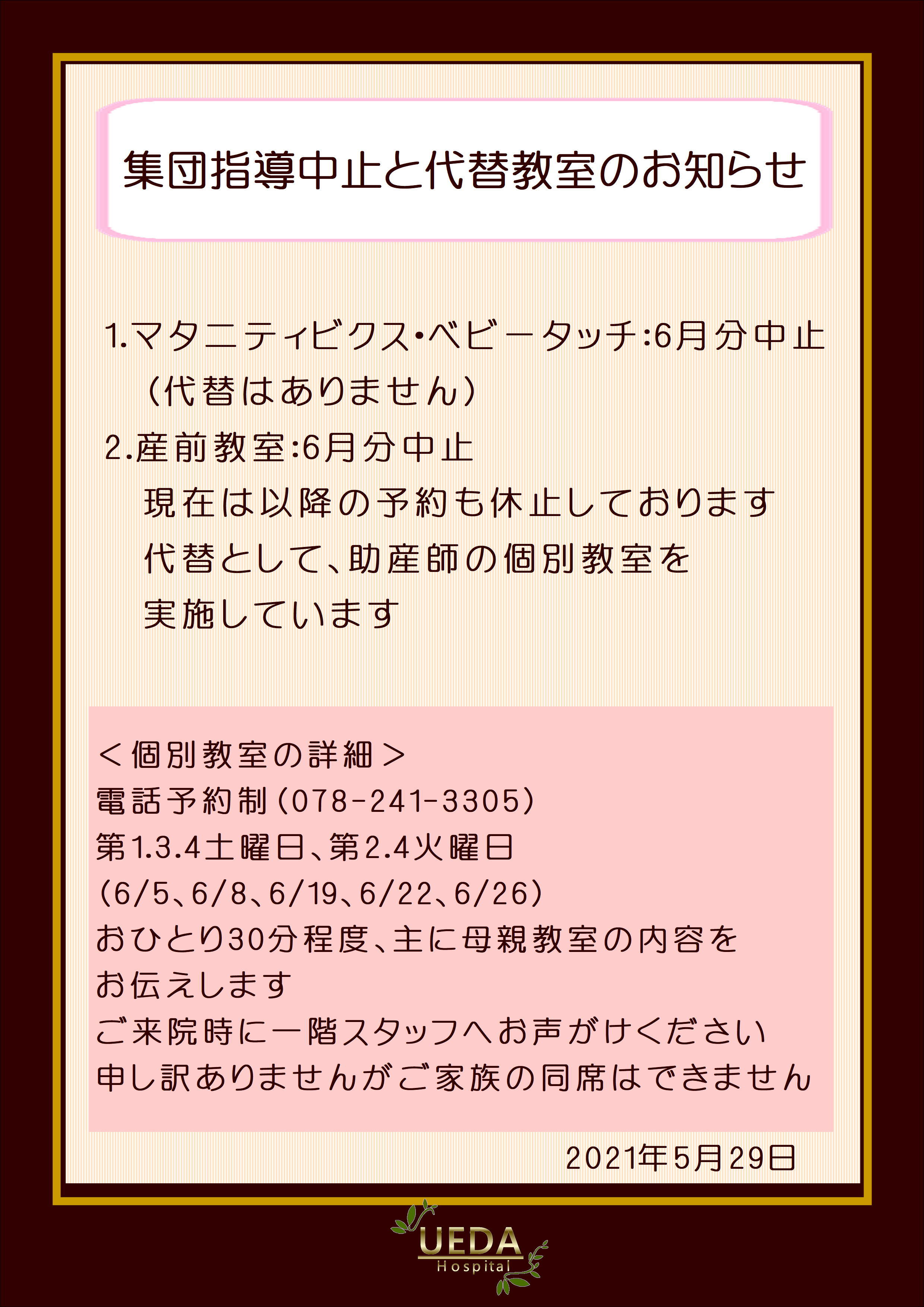 2021.6月 集団指導中止.JPG