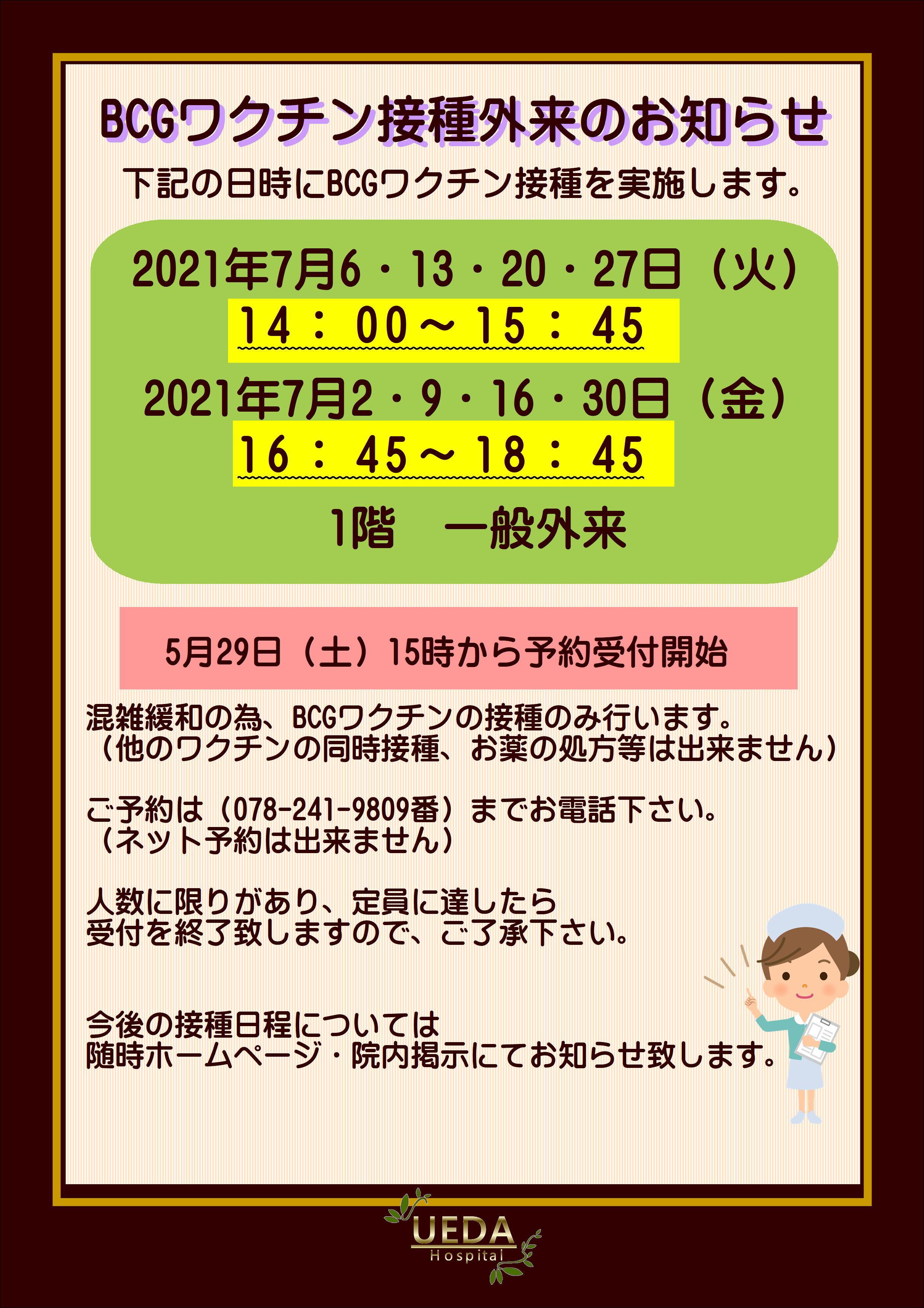BCG 2021.7.JPG