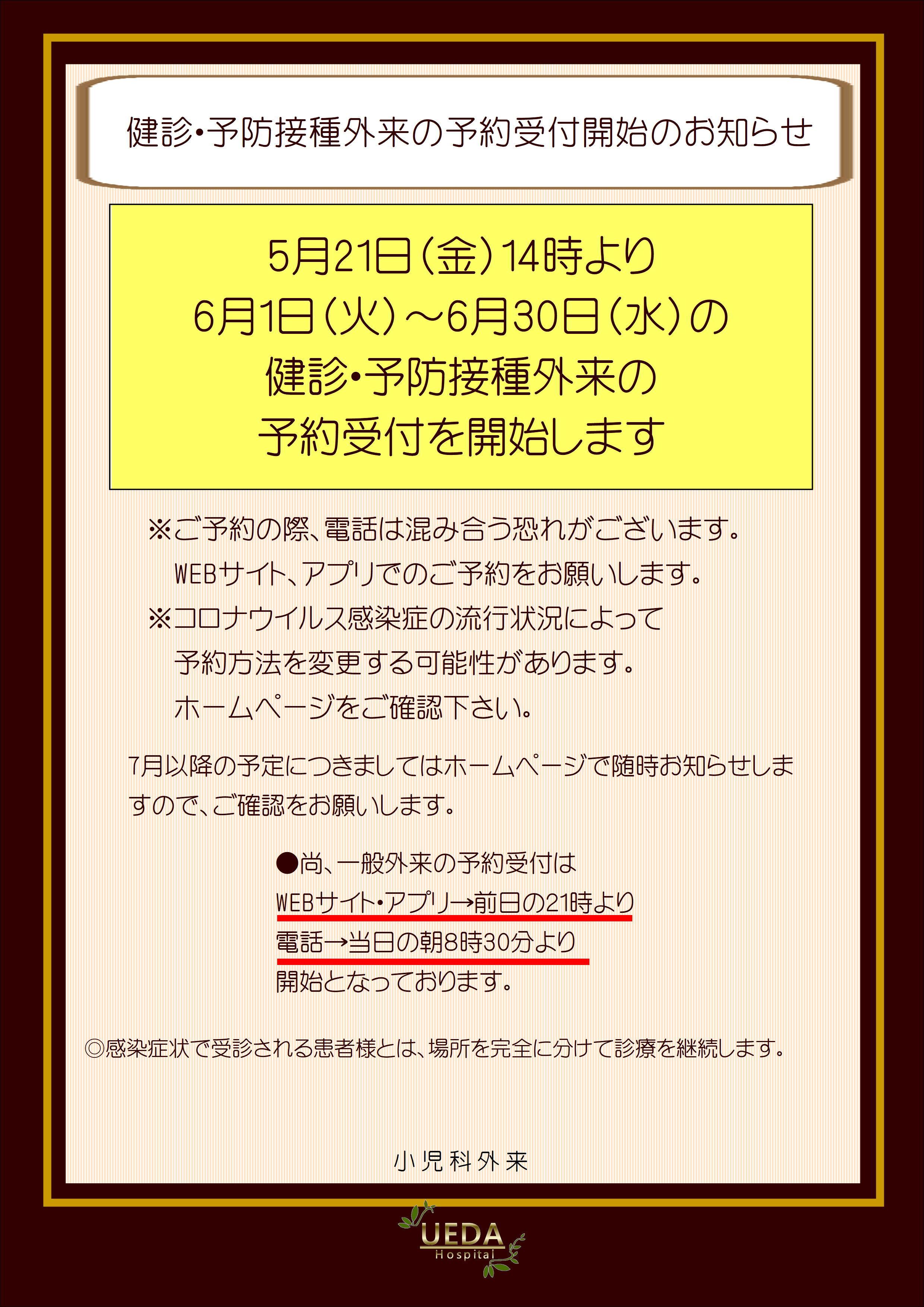 6月健診・予防接種外来予約受付.JPG