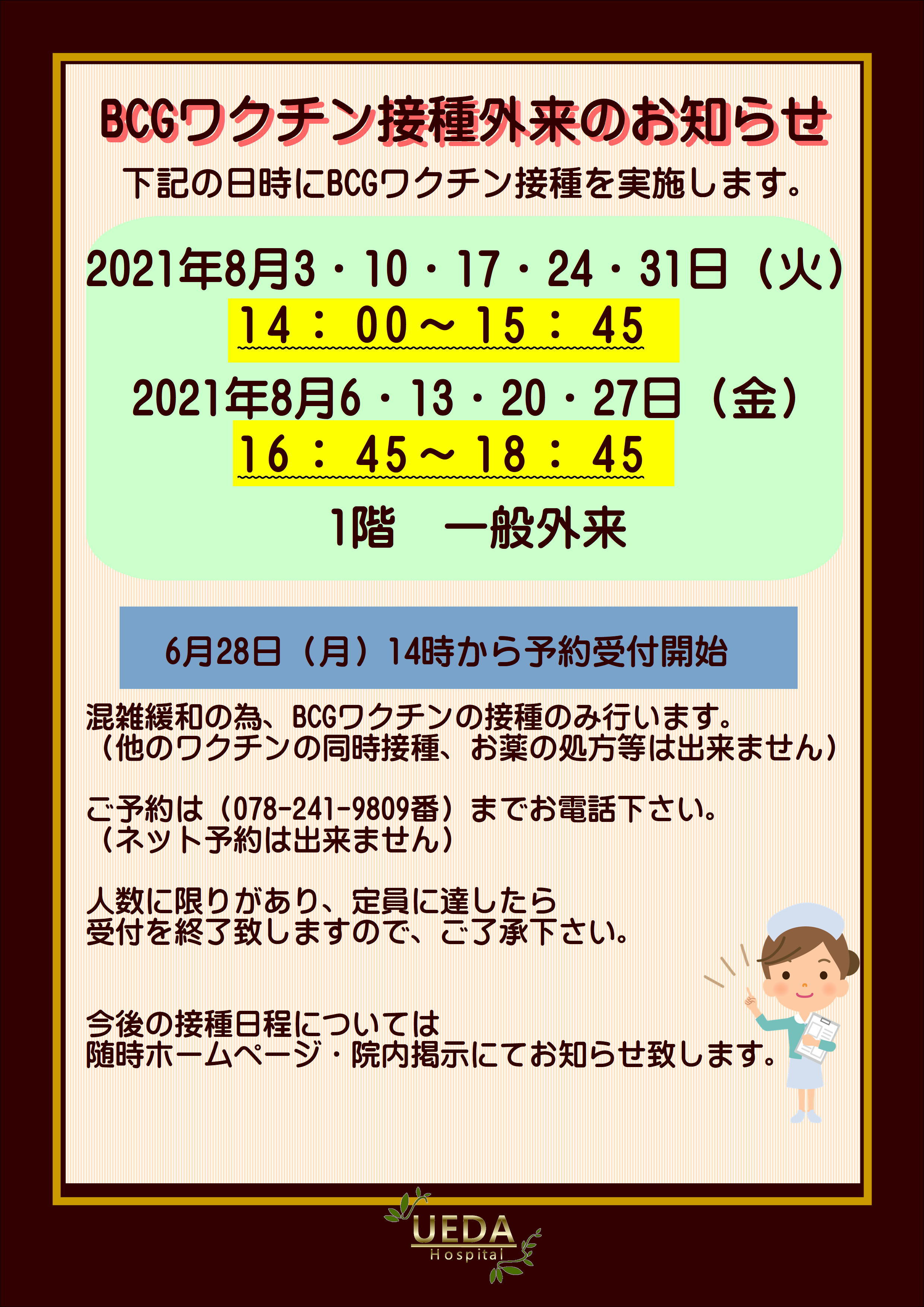 BCG 2021.8.JPG