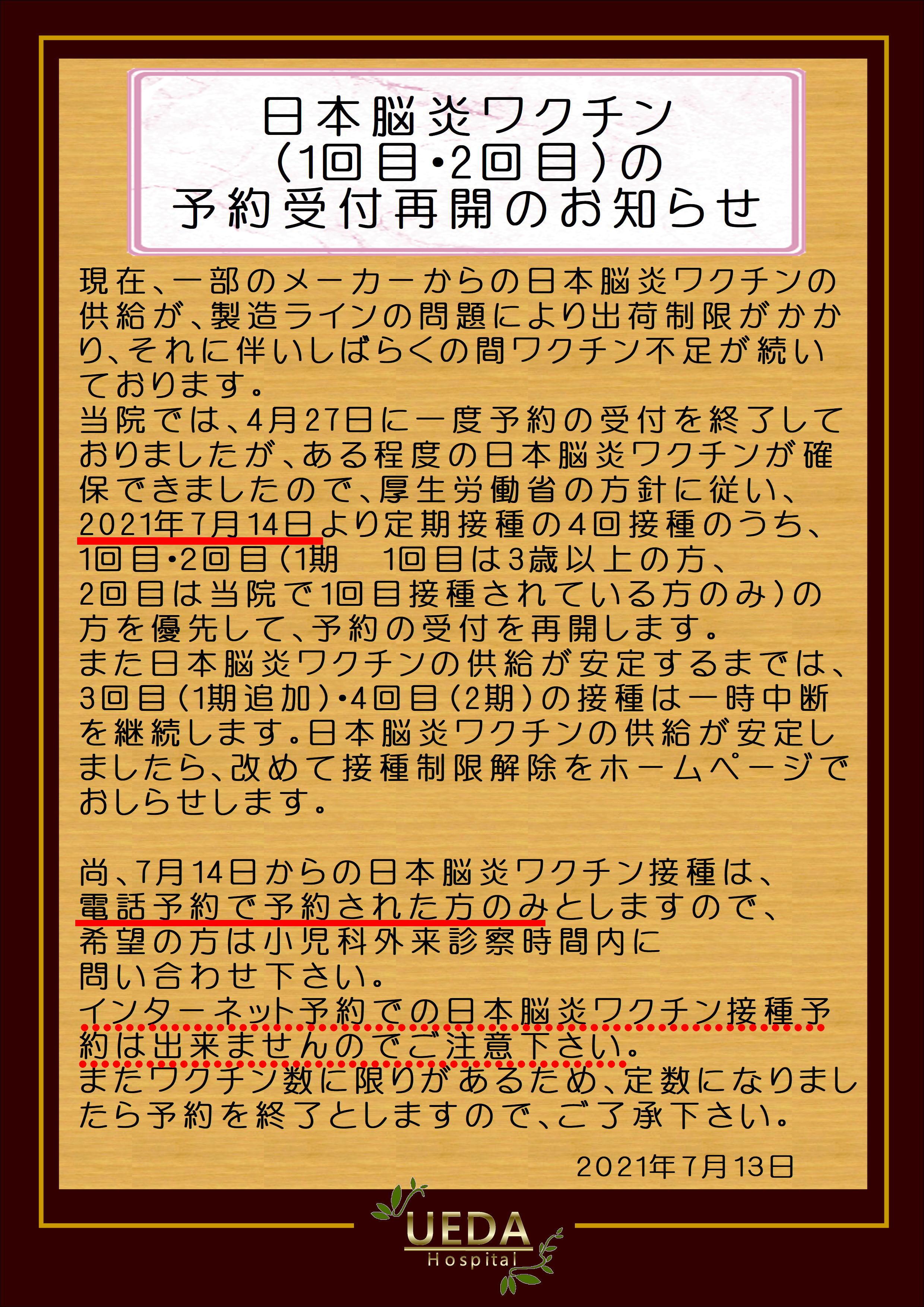 日本脳炎予約受付再開2021.7.14.JPG