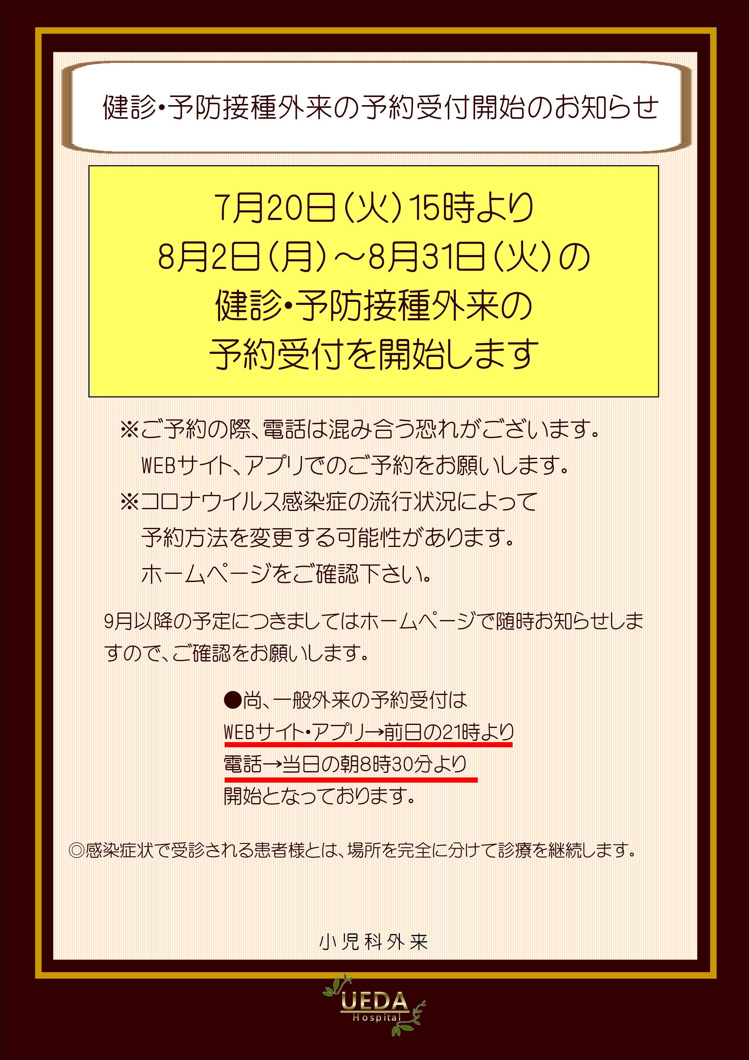 8月健診・予防接種外来予約受付.JPG