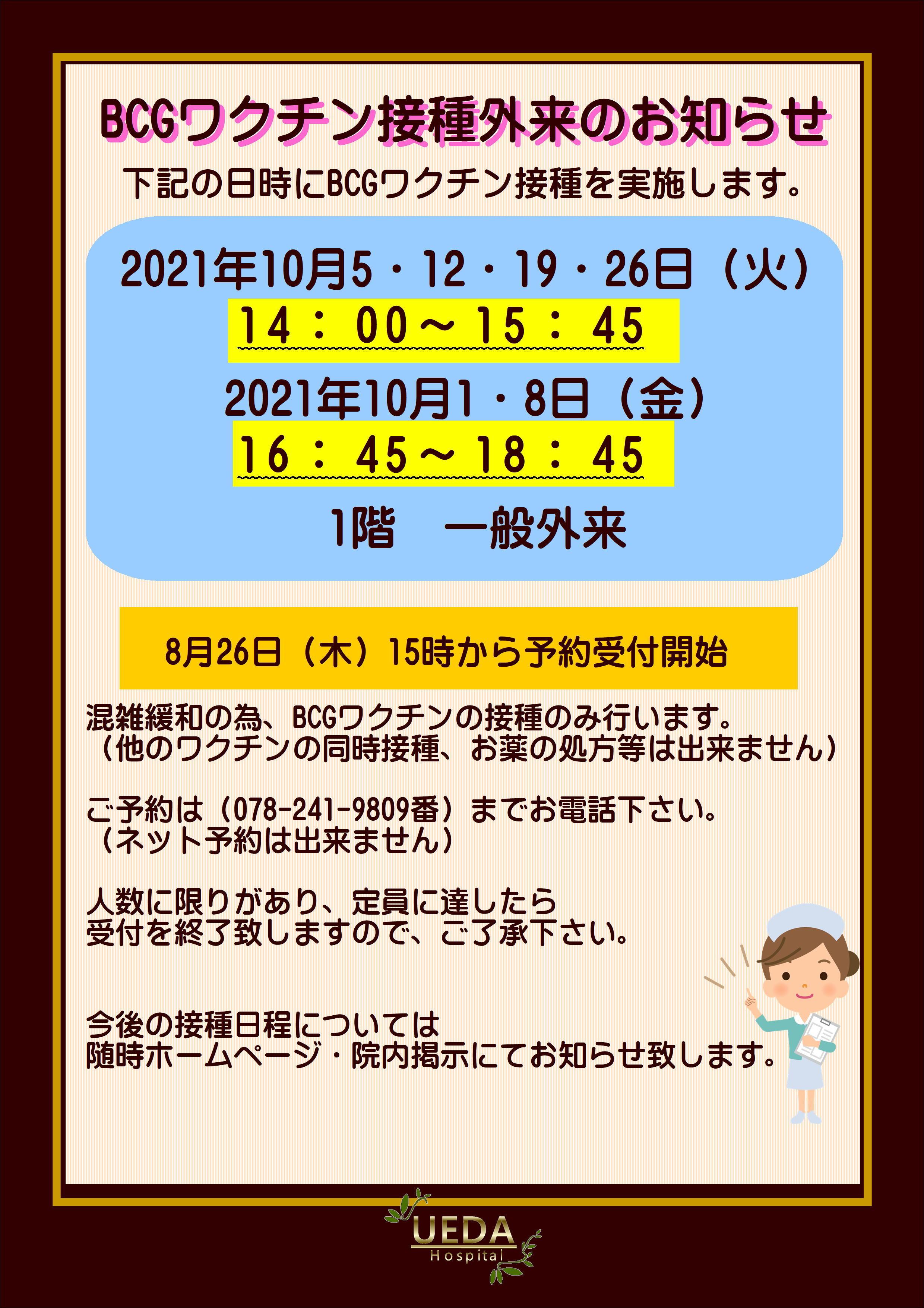 BCG 2021.10.JPG