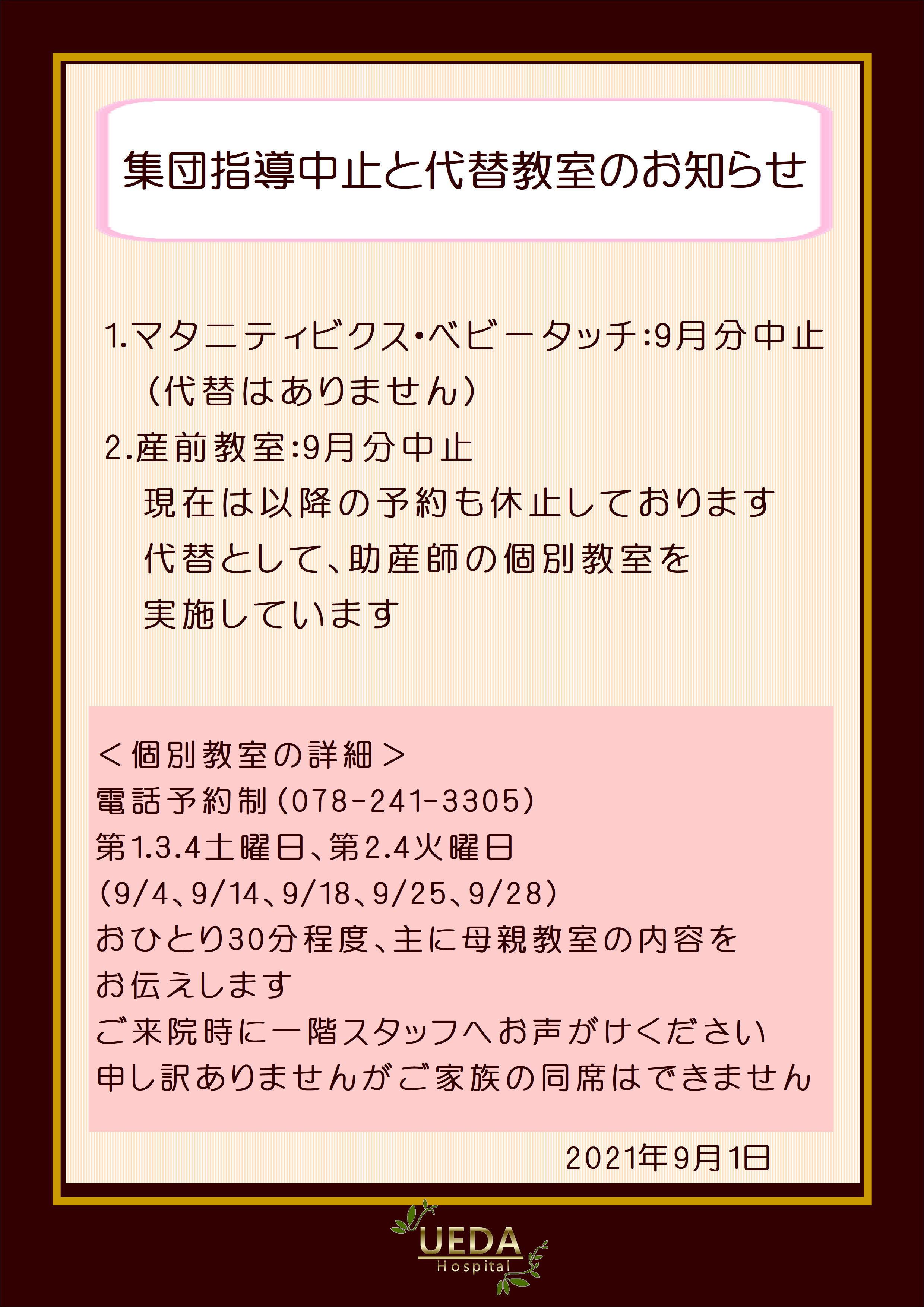 2021.9集団指導中止.JPG