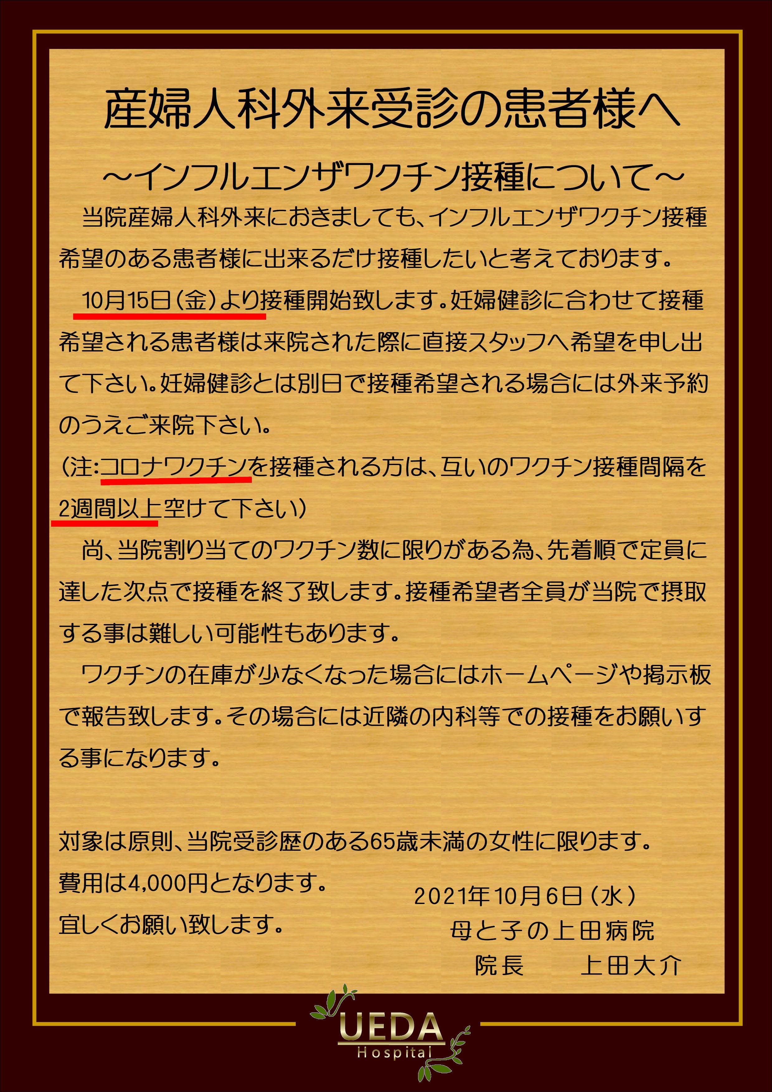 インフル開始10.15 正.JPG