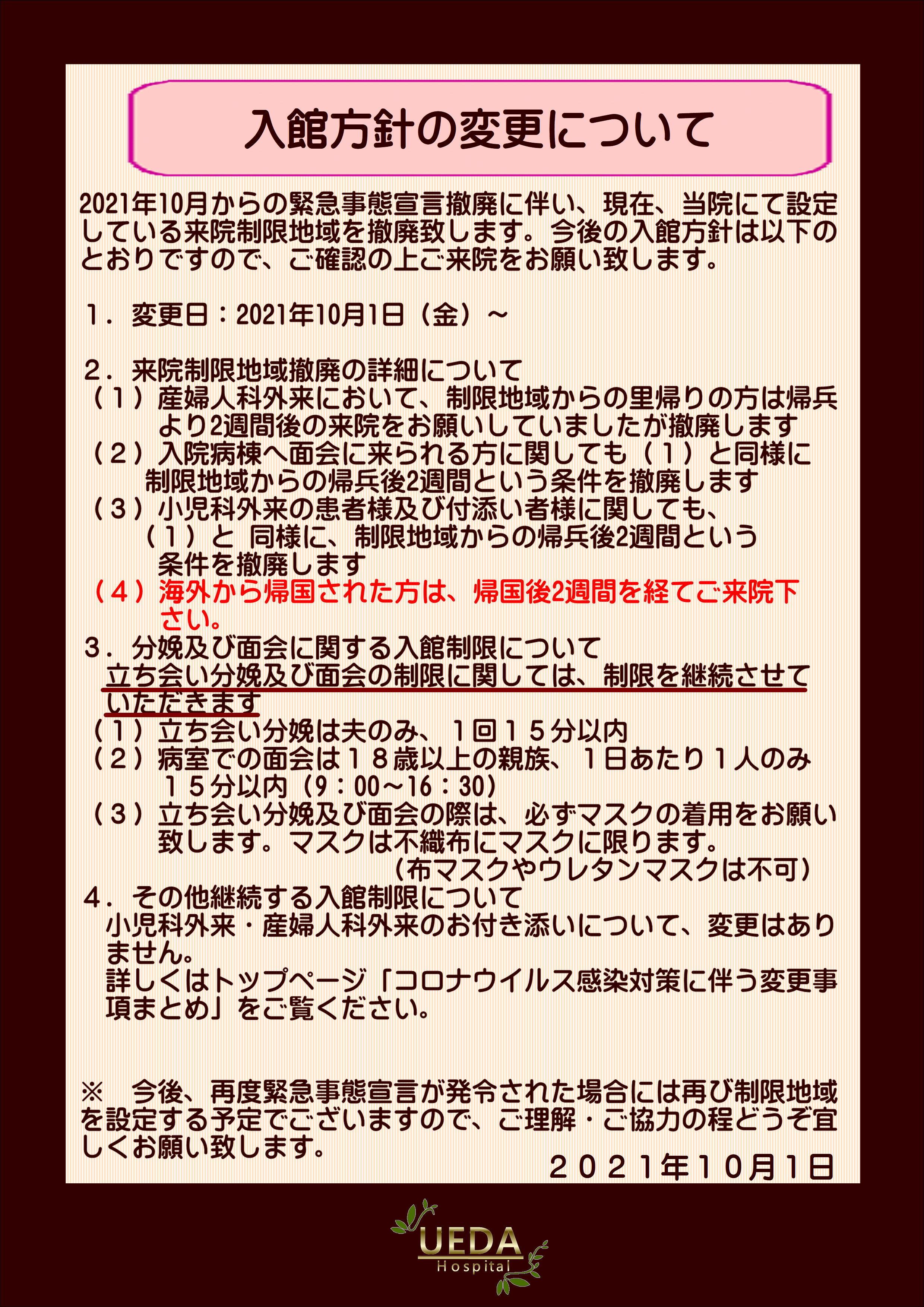2021.10 入館方針の変更 新.JPG