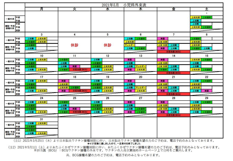 2021.05おたふく5.3太郎Dr一般.jpg